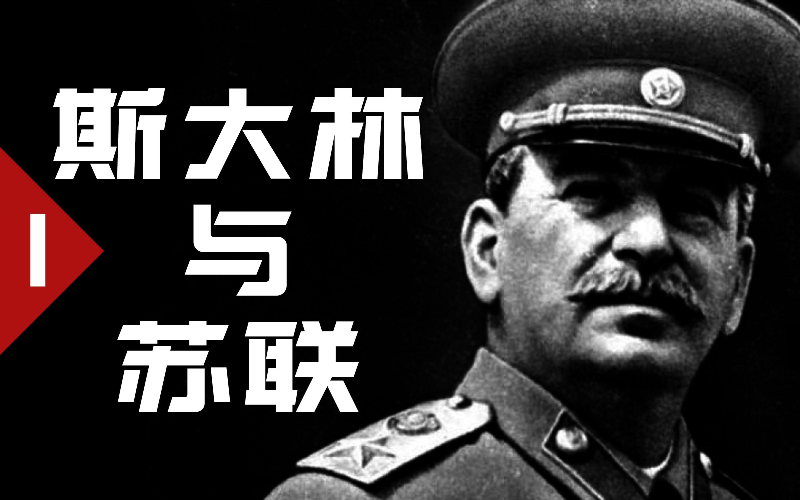 慈父、领袖、钢铁之人, 斯大林与苏联的崛起(上)【历史调研室13】