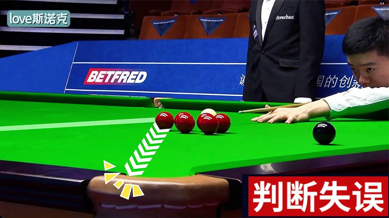 决胜局丁俊晖关键球判断失误, 世锦赛再次危险, 球迷直叹太可惜