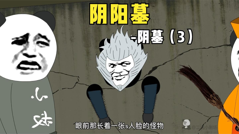 【阴阳墓-33】水猴子初现, 却被小叔揍跑路了?