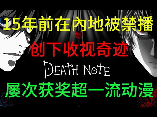 彥祖帶你回顧在內陸被禁播爆款動漫《death note》part