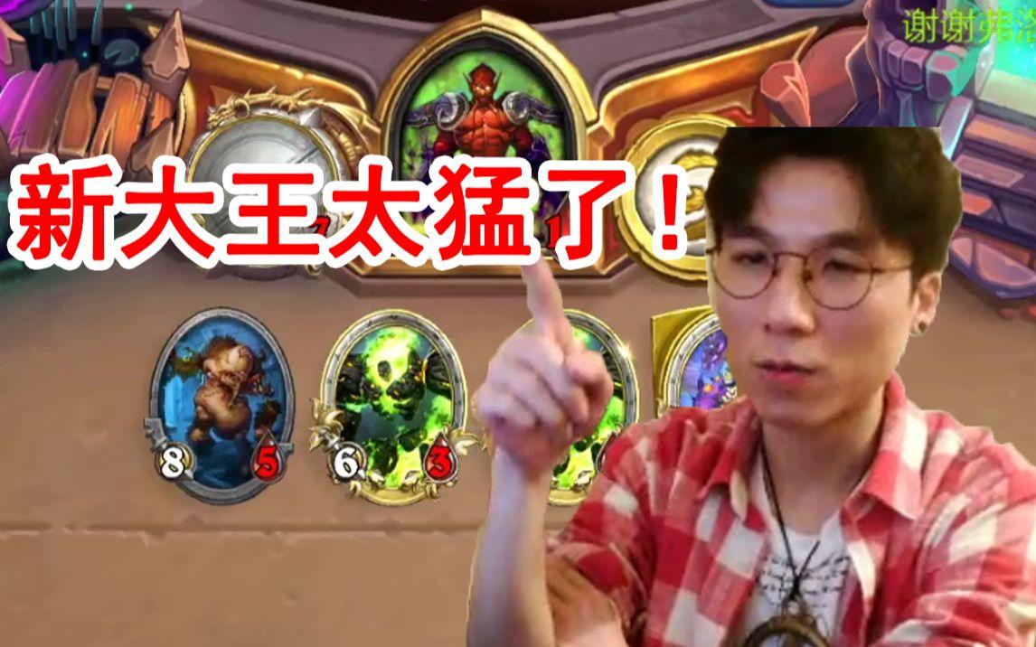 神棍老师: 新版本大王将是标准里的一霸 没有哪个职业顶得住!