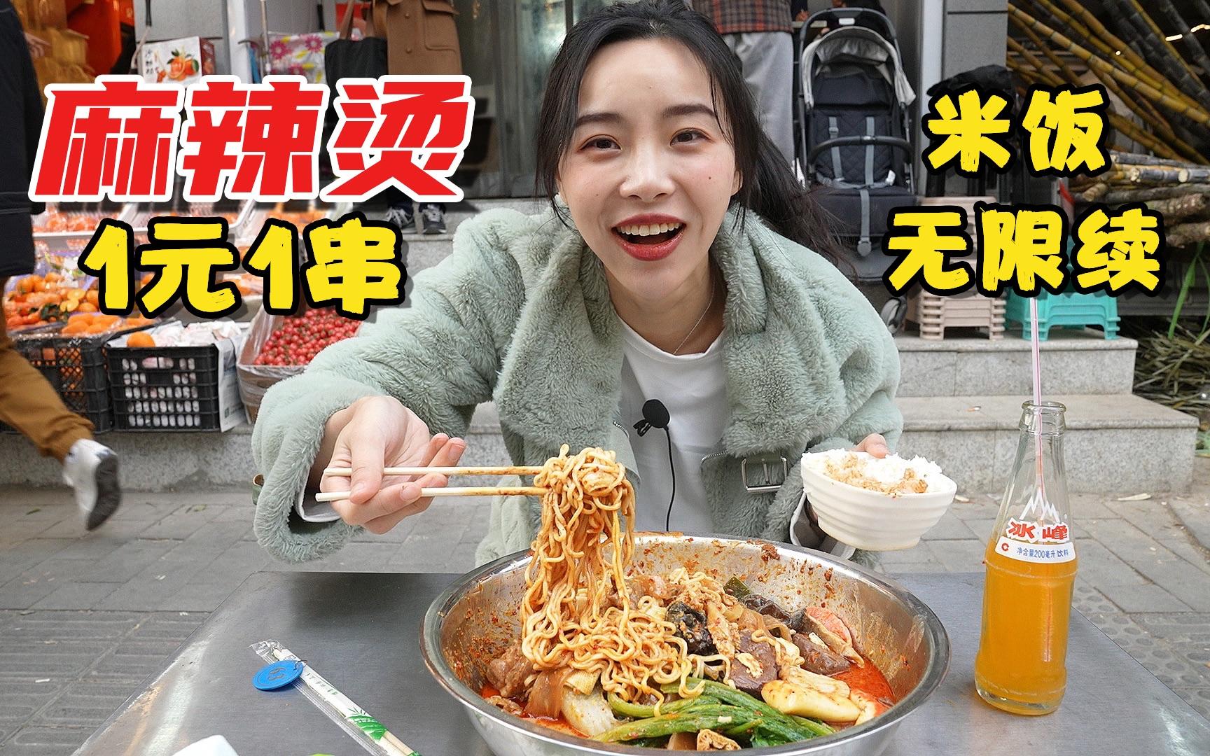 抱盆吃的麻辣烫, 1元1串, 人均15吃到撑, 米饭管饱无限续!