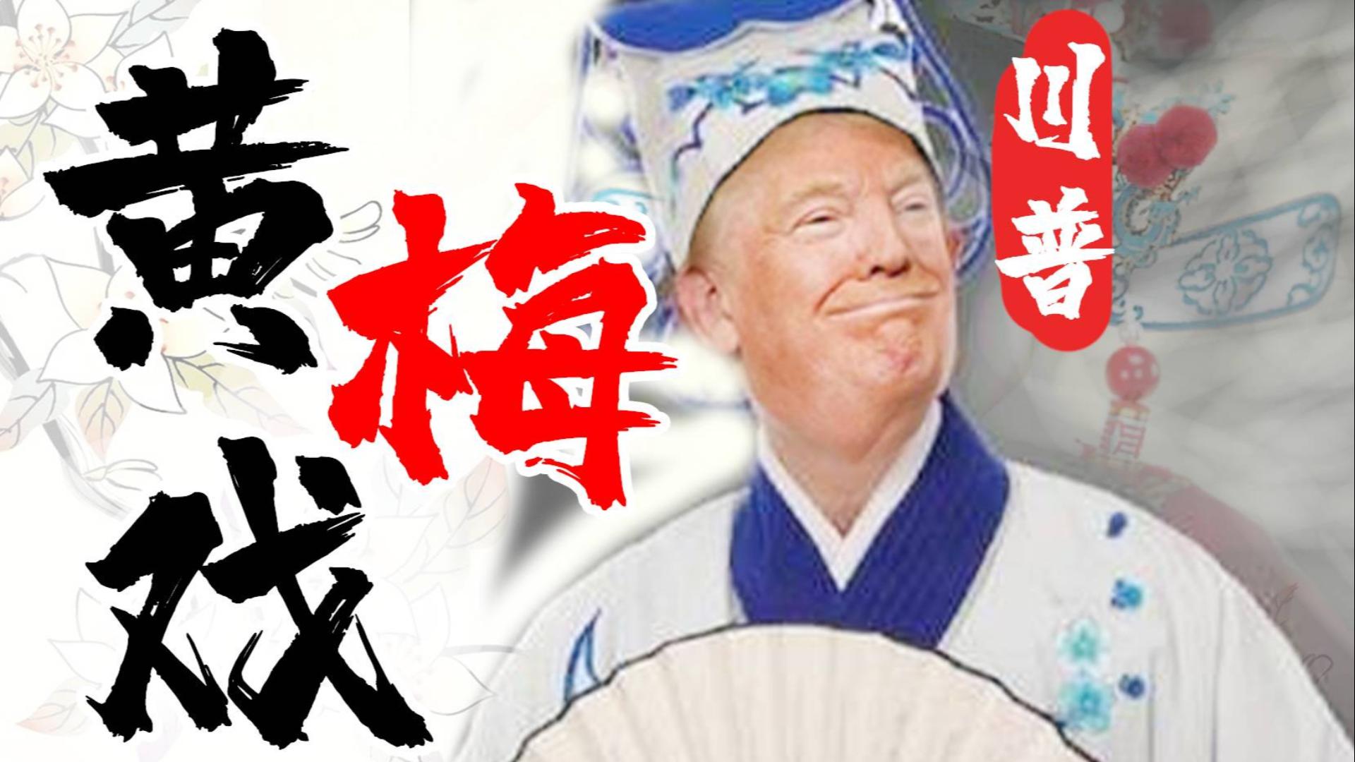 【川普】黄梅戏