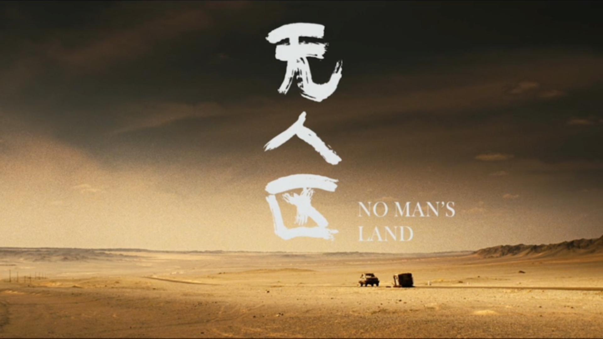 细读经典 85: 中国最好的黑色犯罪公路片《无人区》