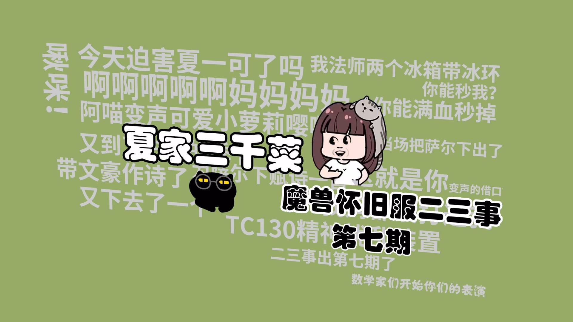 【夏家三千菜】之魔兽怀旧服二三事(七)