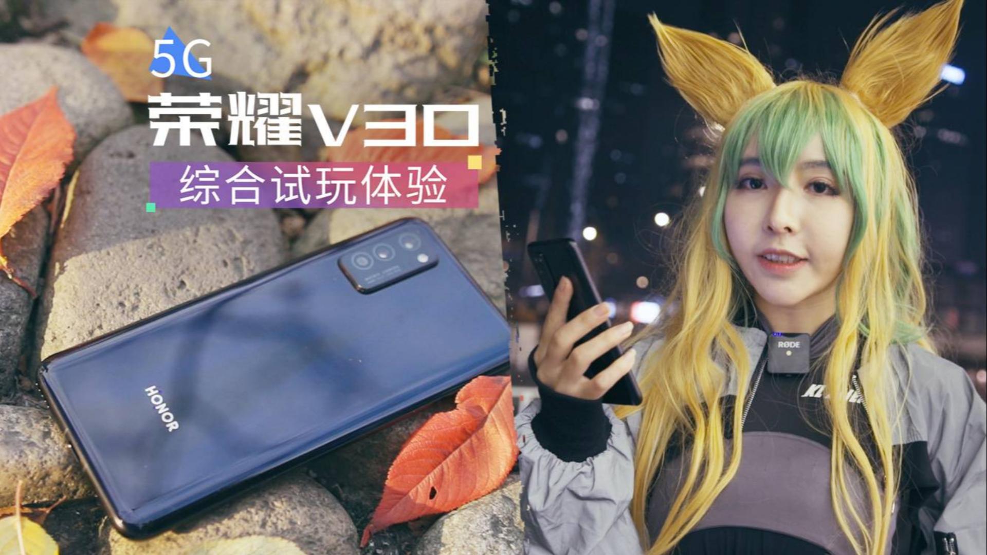 用荣耀V30在杭州实测5G速度下游戏36M/S,拍视频防抖效果相当惊喜,感觉很适合拍Vlog