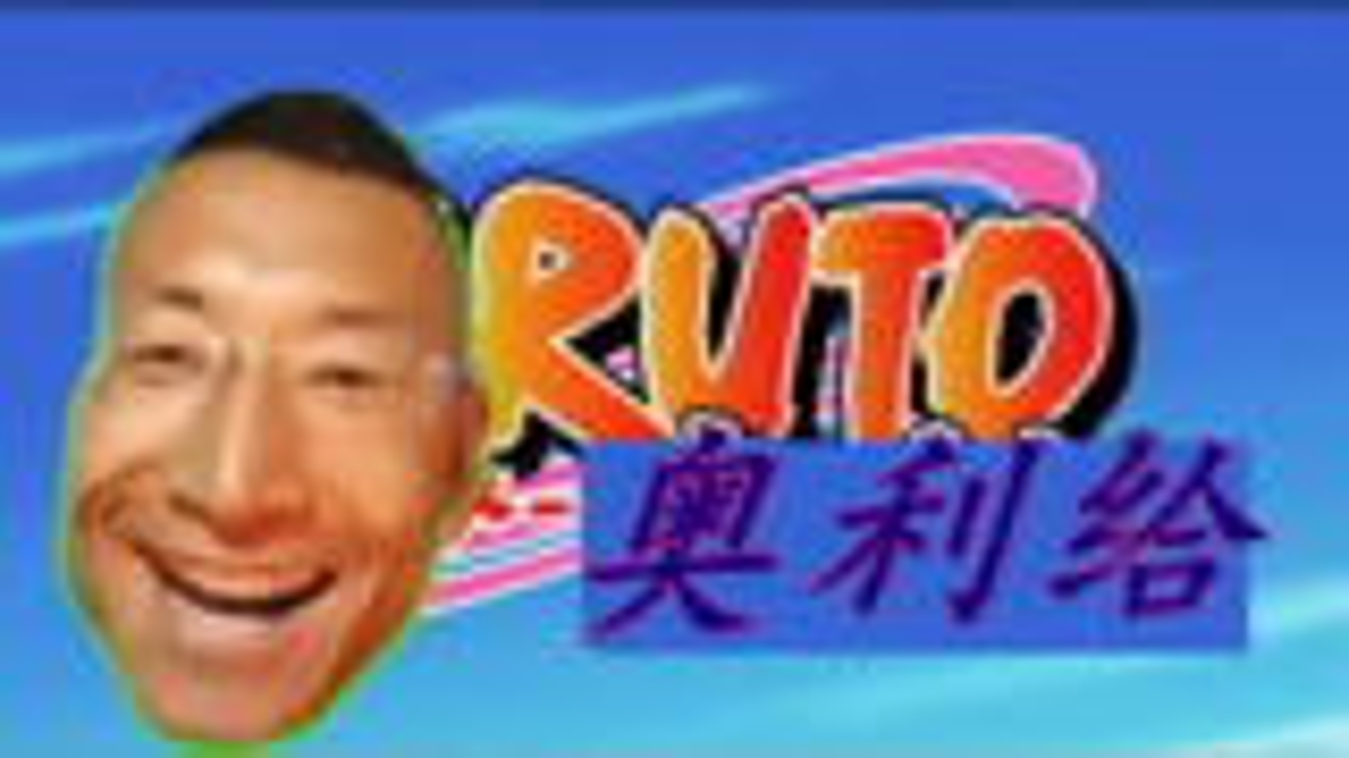 【奥利给】 青 鸟 巨魔忍者篇