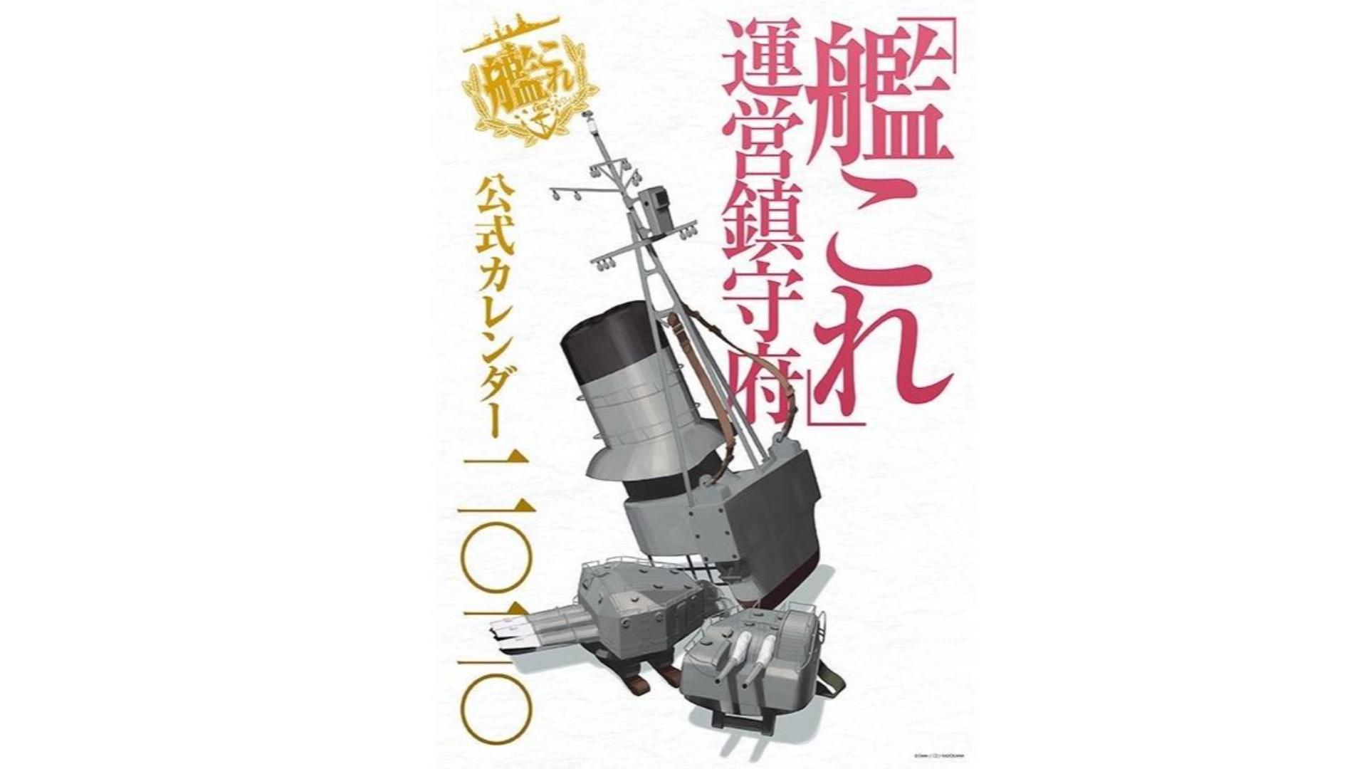 《舰队collection》公式挂历二〇二〇 12月27日发售 PV