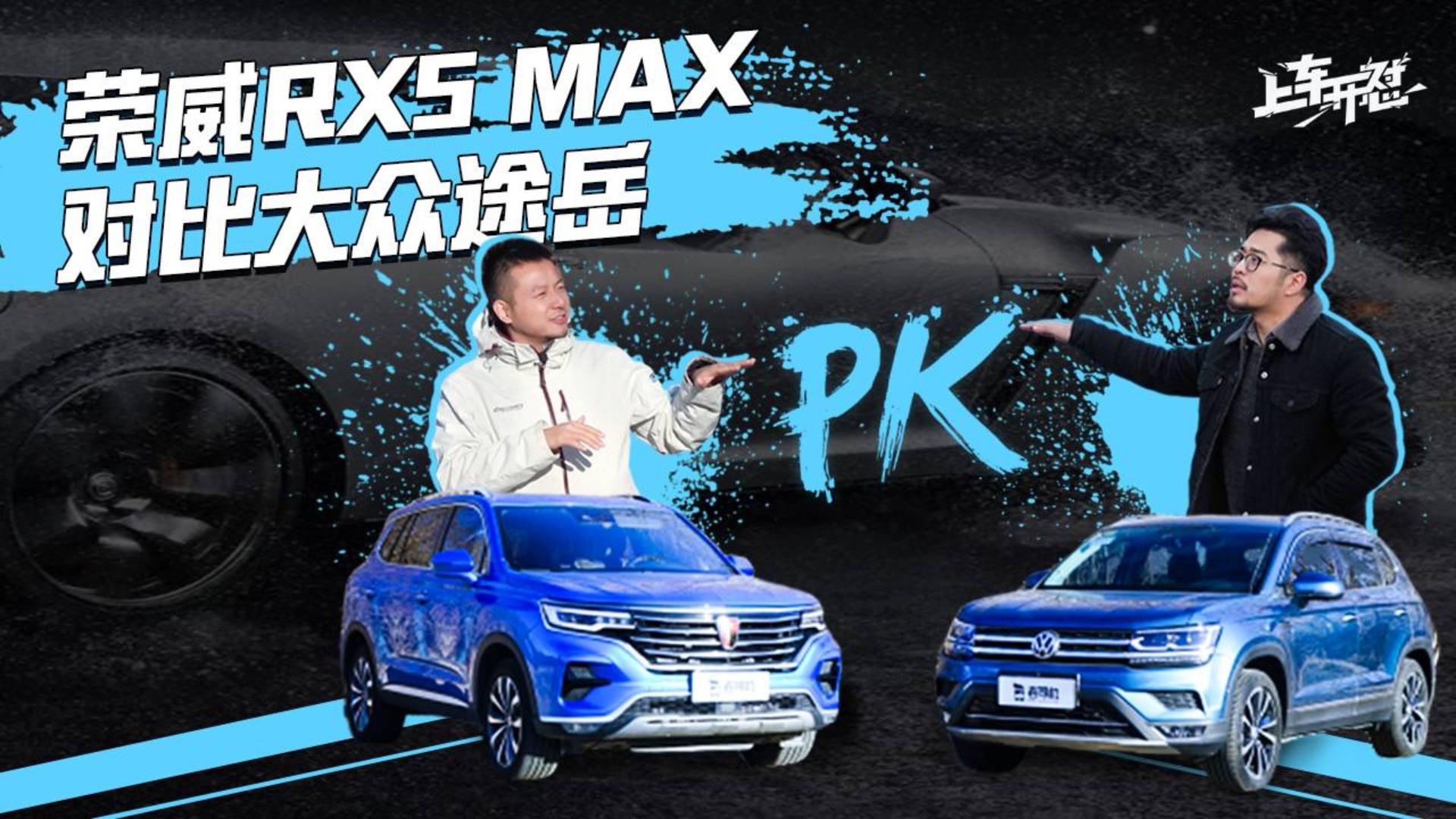 上车开怼:选国产还是买合资?荣威RX5 MAX对比大众途岳