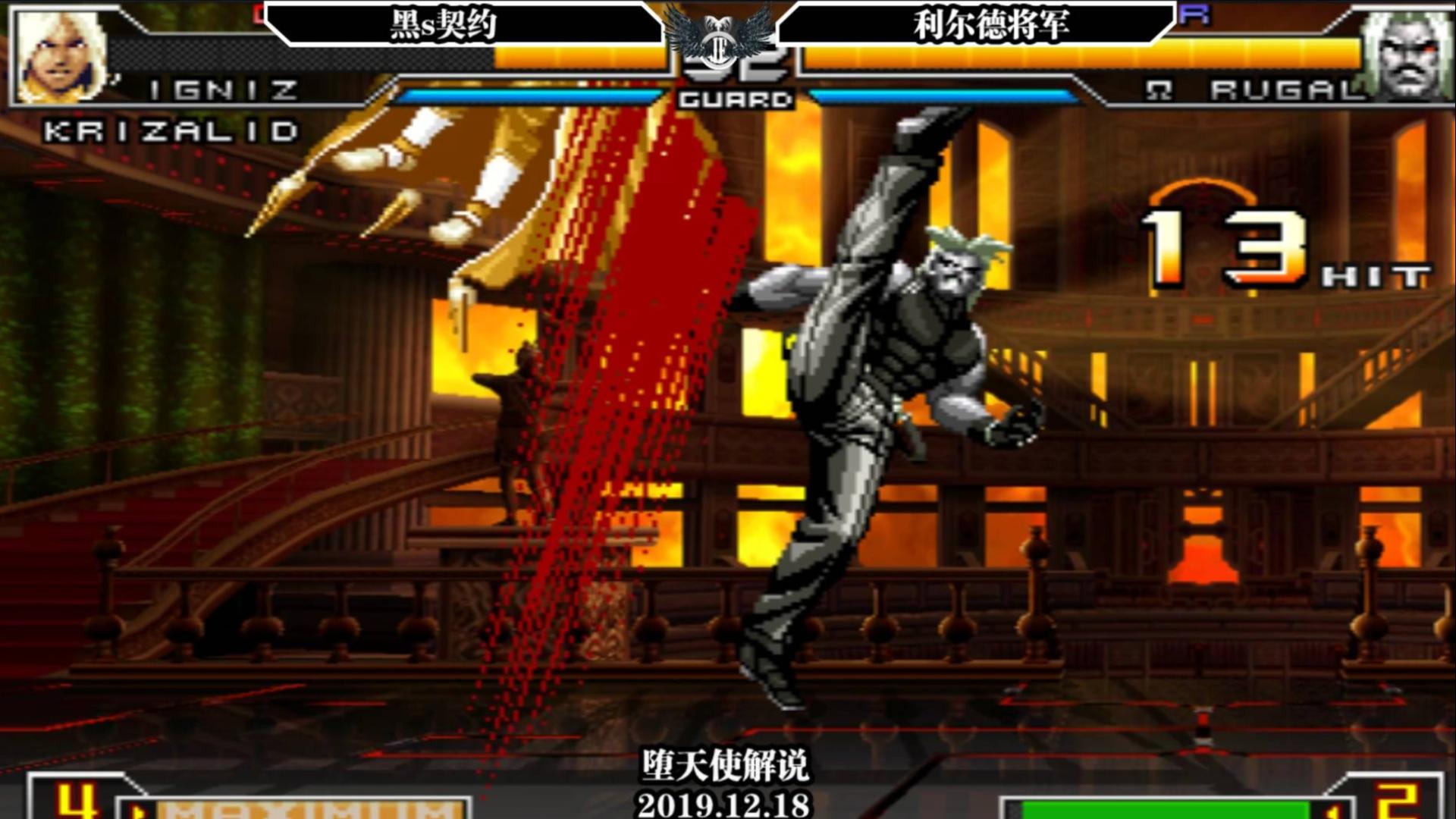 拳皇02um 将军老卢一局打出4个升龙接超杀,契约心里是奔溃的