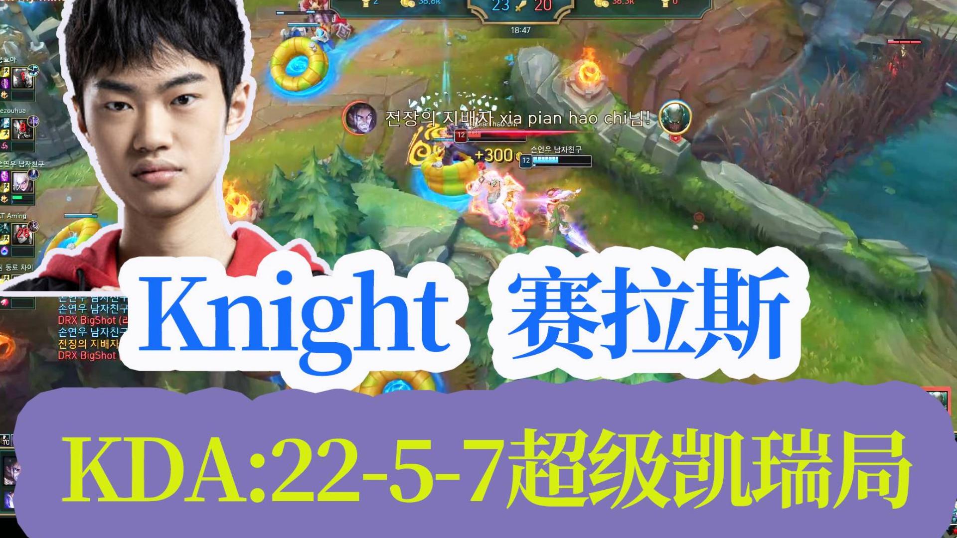 Knight塞拉斯:刘青松Karsa被秀,全场高能不断队友送我来C局