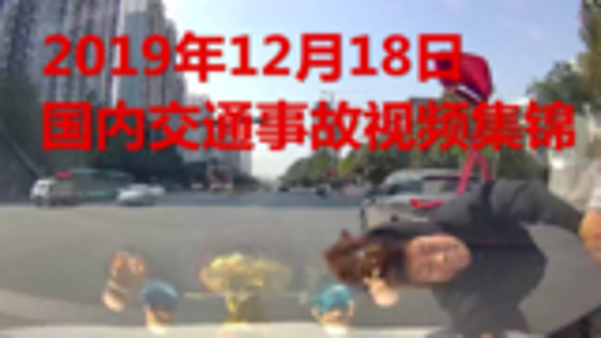 2019年12月18日国内交通事故视频集锦