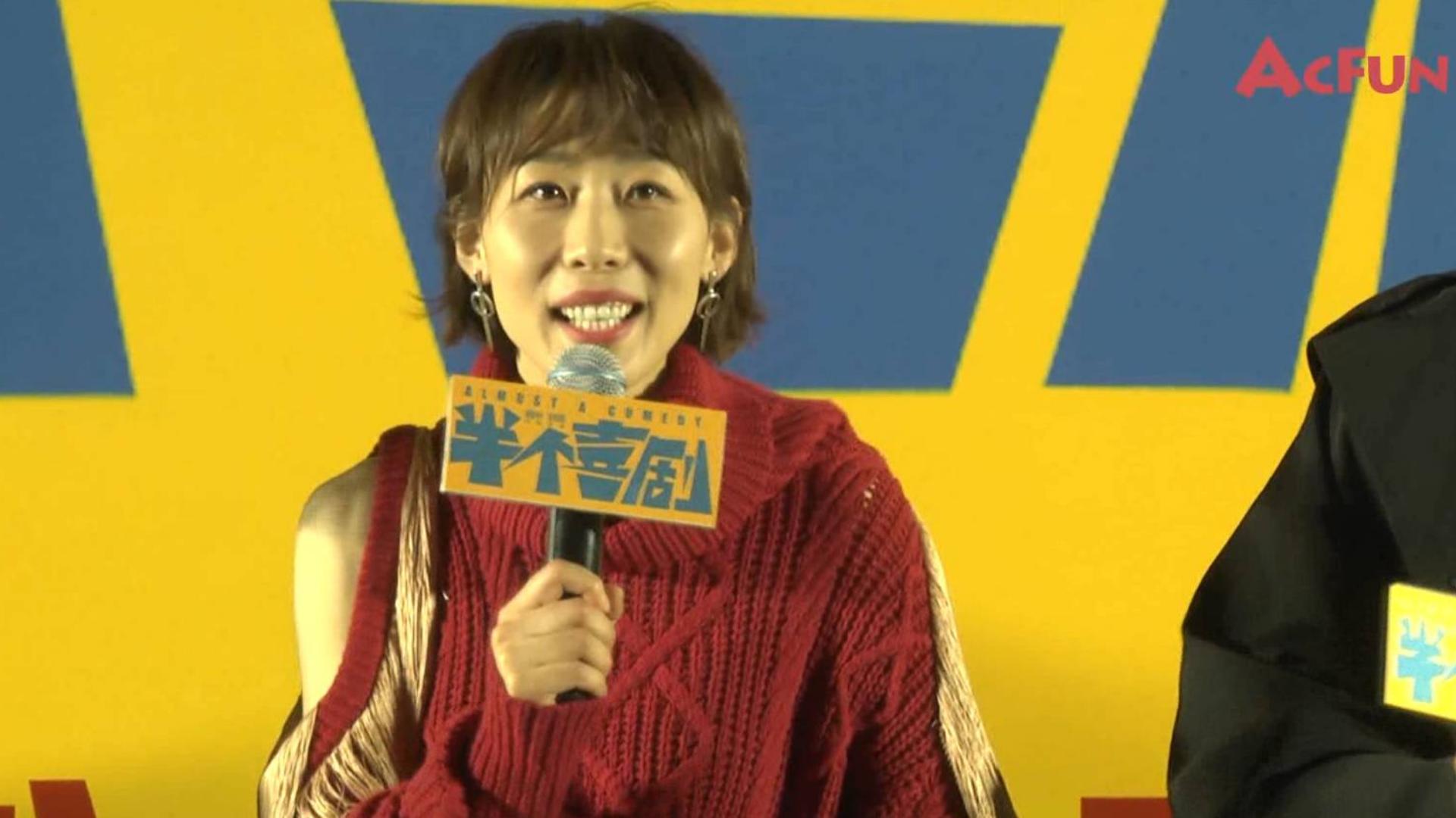 """半个喜剧""""整个开心""""北京首映发布会"""