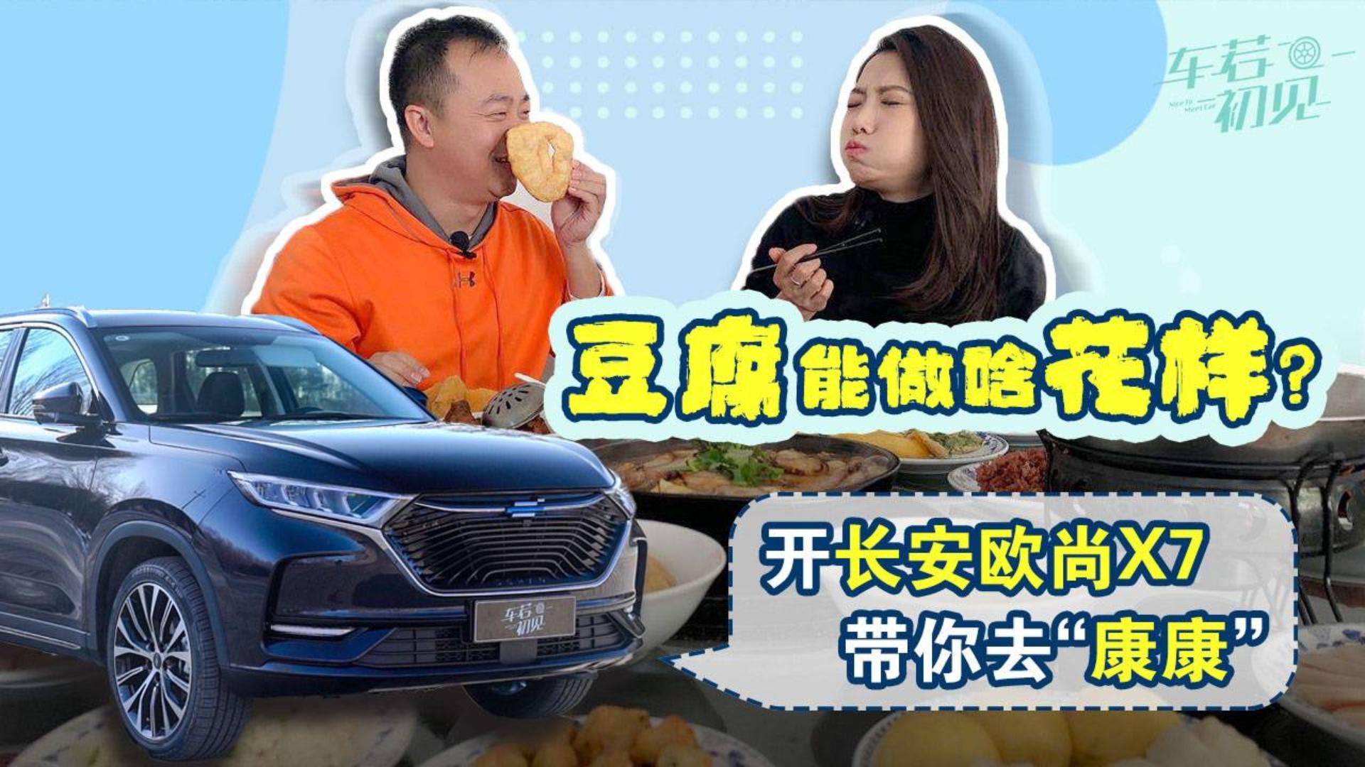 初晓敏:豆腐能做啥花样? 开长安欧尚X7带你去