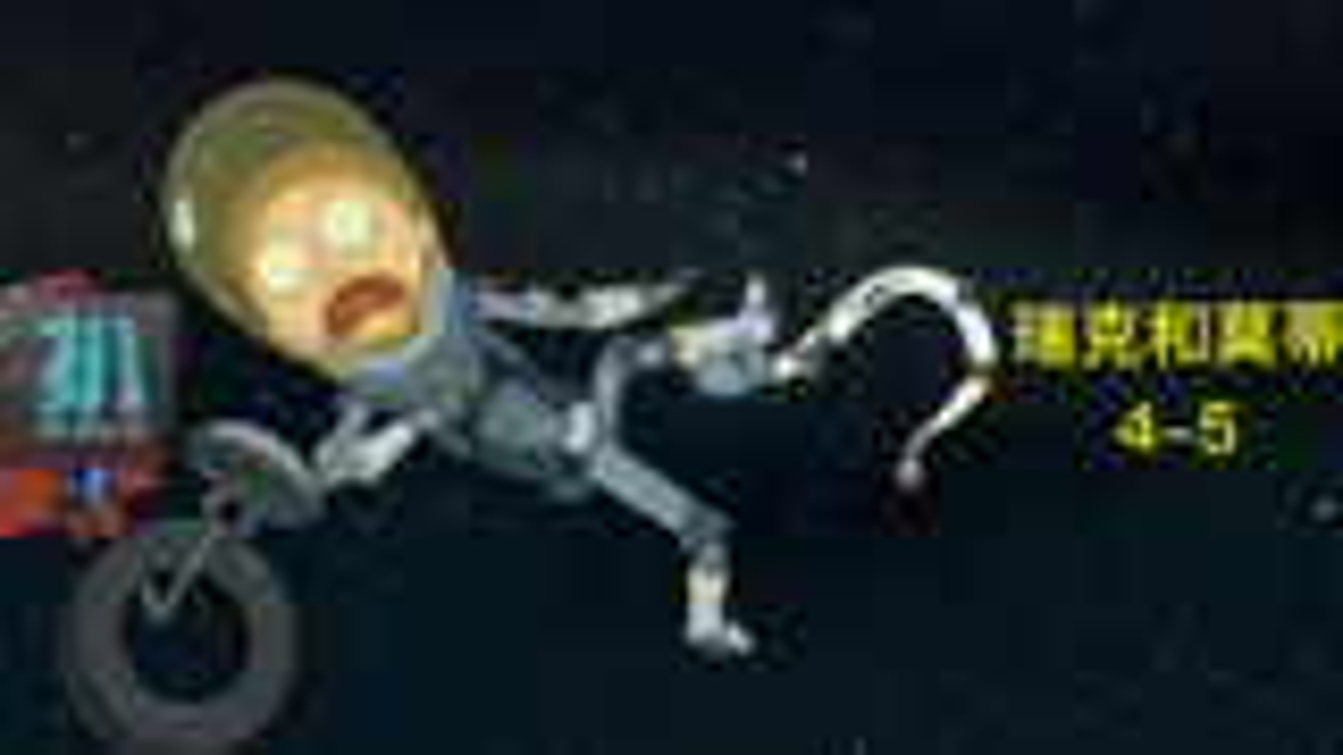 当蛇穿着宇航服上太空,忍不住咬了人类一口!《瑞克和莫蒂405》