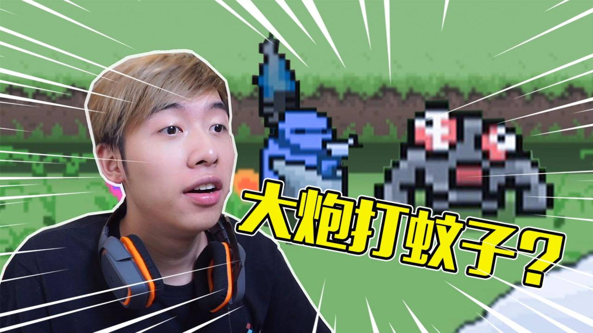 游戏圈内最奢侈的玩法,中国BOY挑战用大炮打蚊子!