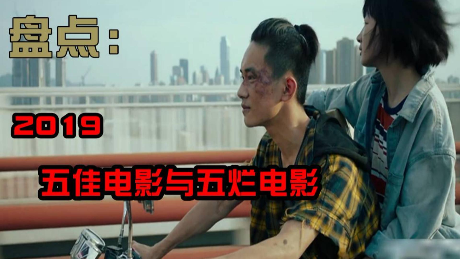 盘点2019五佳与五烂电影,新喜剧之王也是烂片!切勿对号入座!