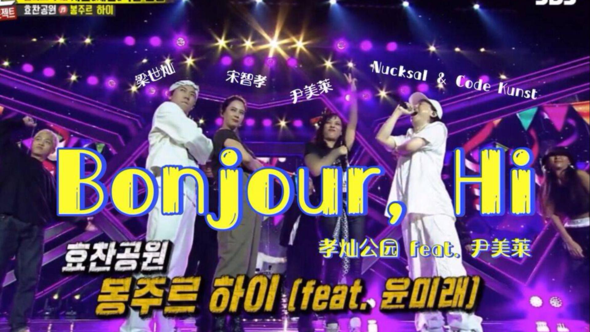 宋智孝,梁世灿,Nucksal  Bonjour Hi  Feat.尹美莱live中字