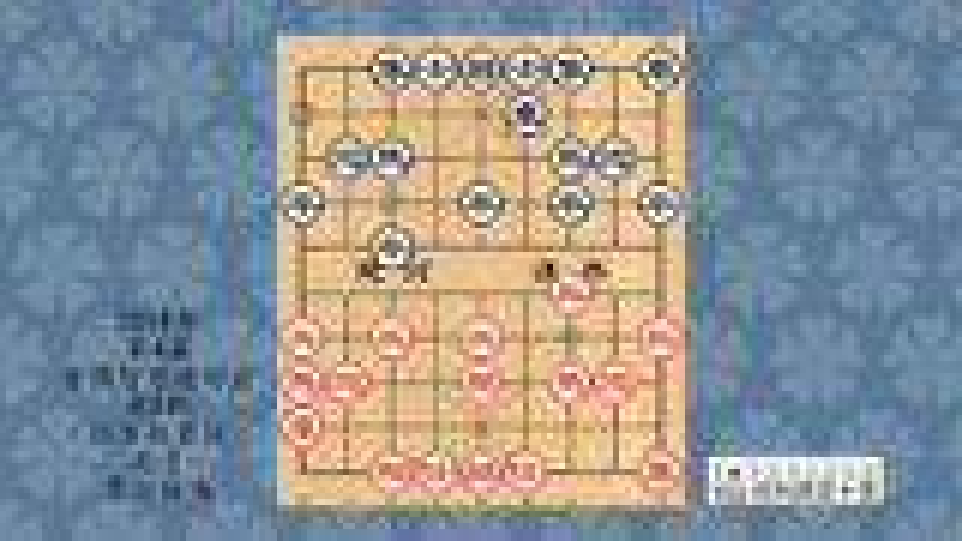 2019年第4届全国智力运动会象棋5轮,孙勇征先负程鸣