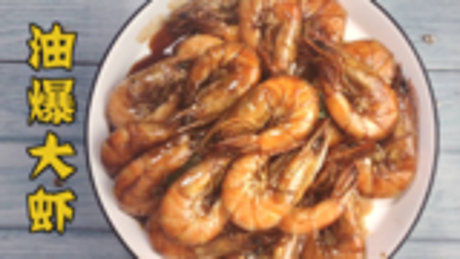 超级美味!油爆大虾怎么做才好吃?试试这种方法吧!