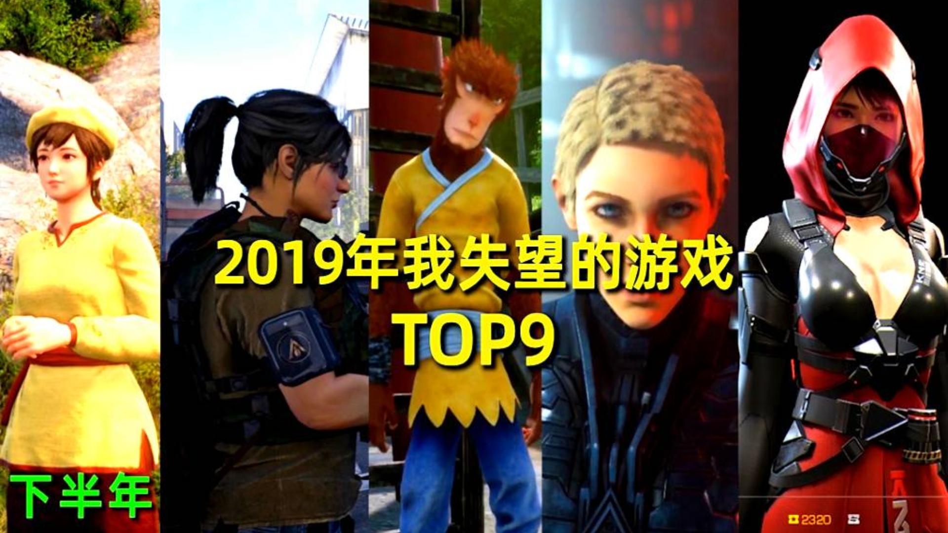 《游戏top榜》2019我失望的游戏top9下半年