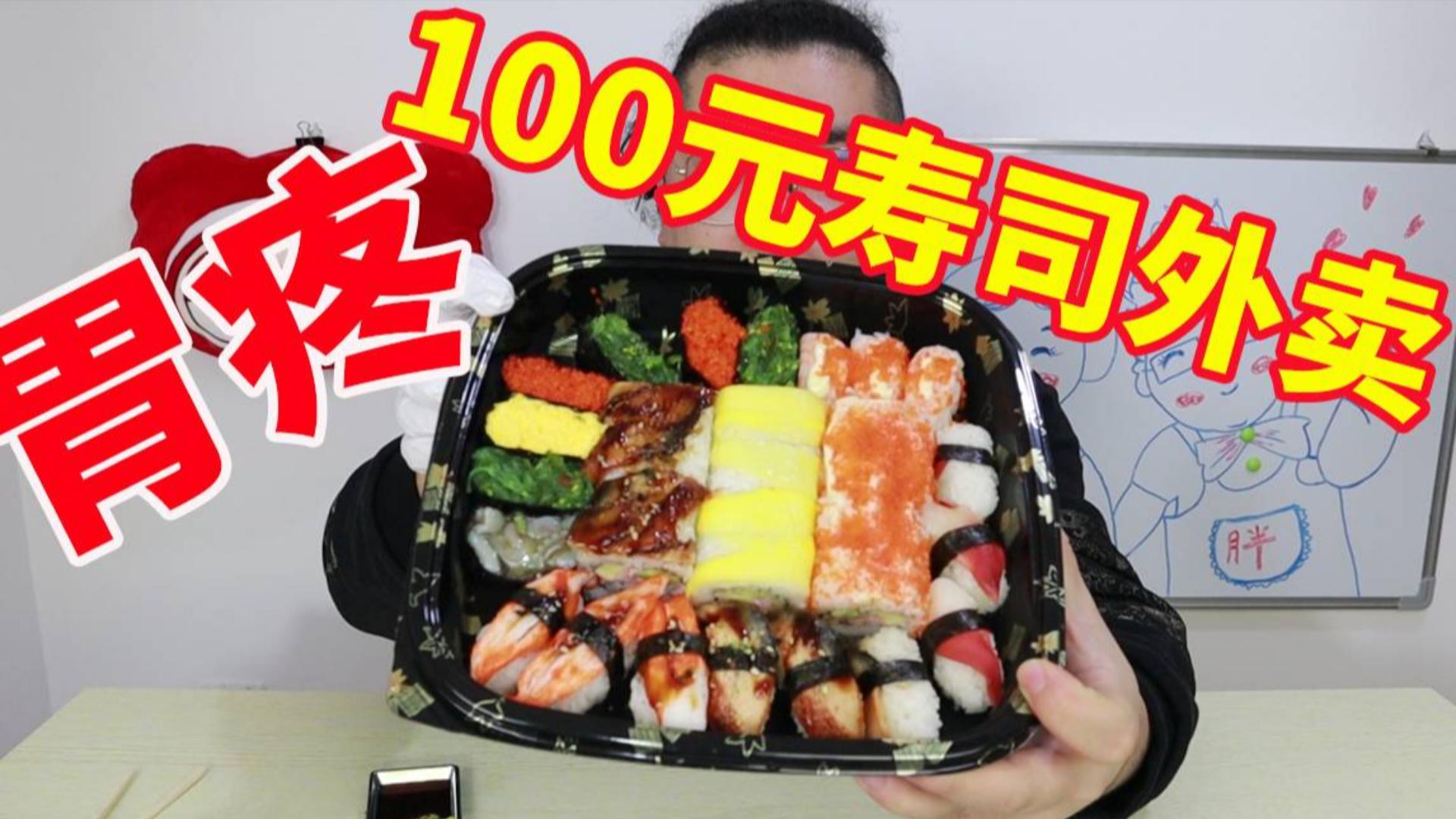 100元买了32个寿司,想想都觉得胃疼,为什么要在冬天吃这个?