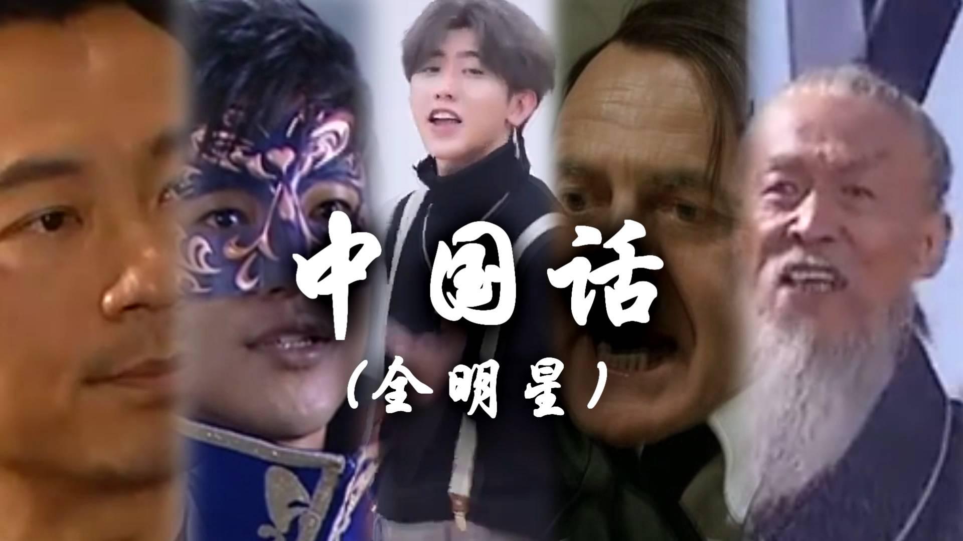 【鬼畜全明星】中国话