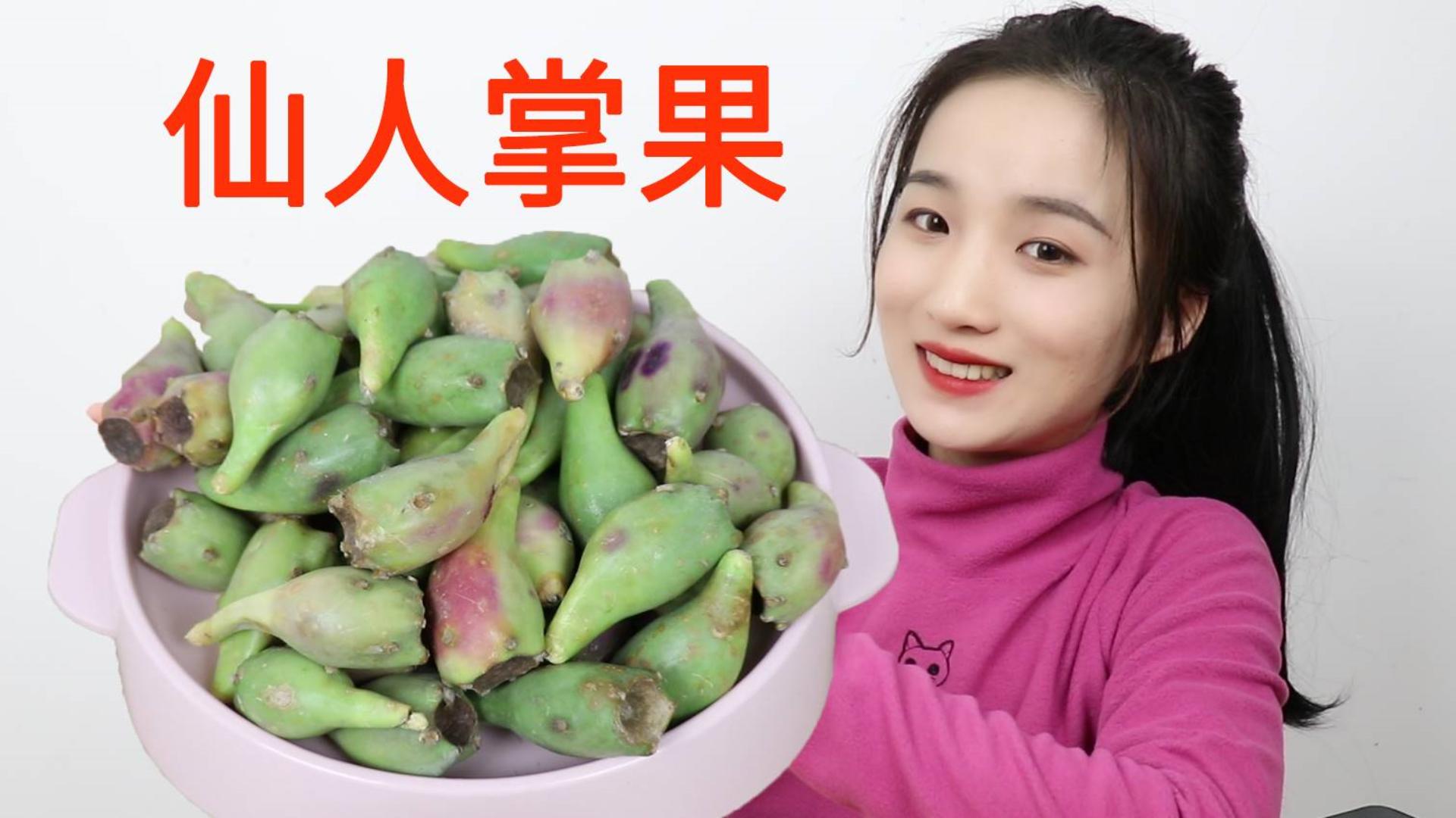 试吃40元1斤的仙人掌果,构造像石榴,味道到底怎么样?