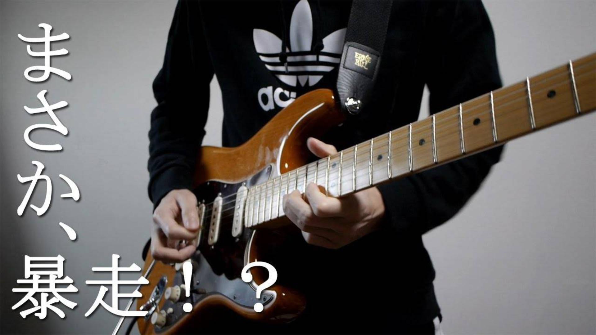 きこり(JKDK、 KIKORI)—《新世纪福音战士》残酷天使的行动纲领 电吉他翻弹