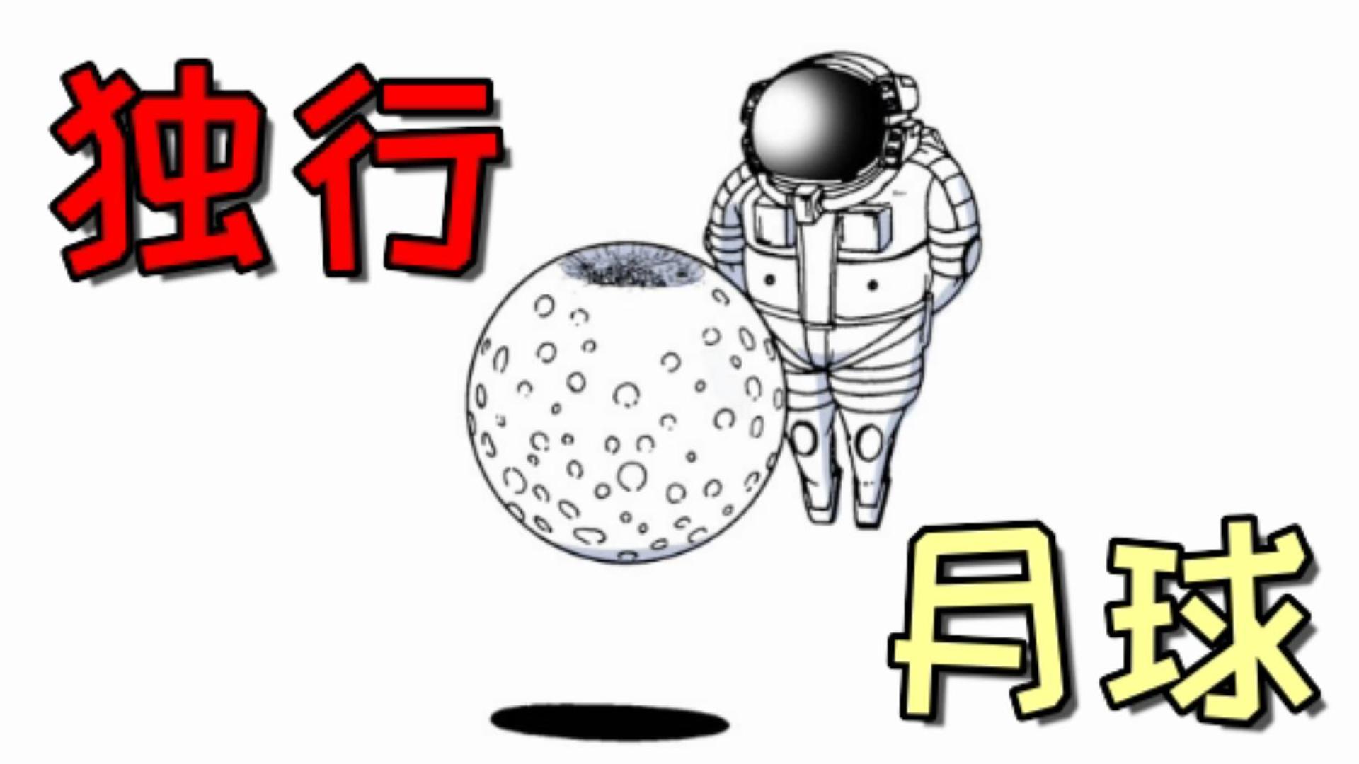 【秋田】月球上的第二者?狗子遭难!【独行月球04#】
