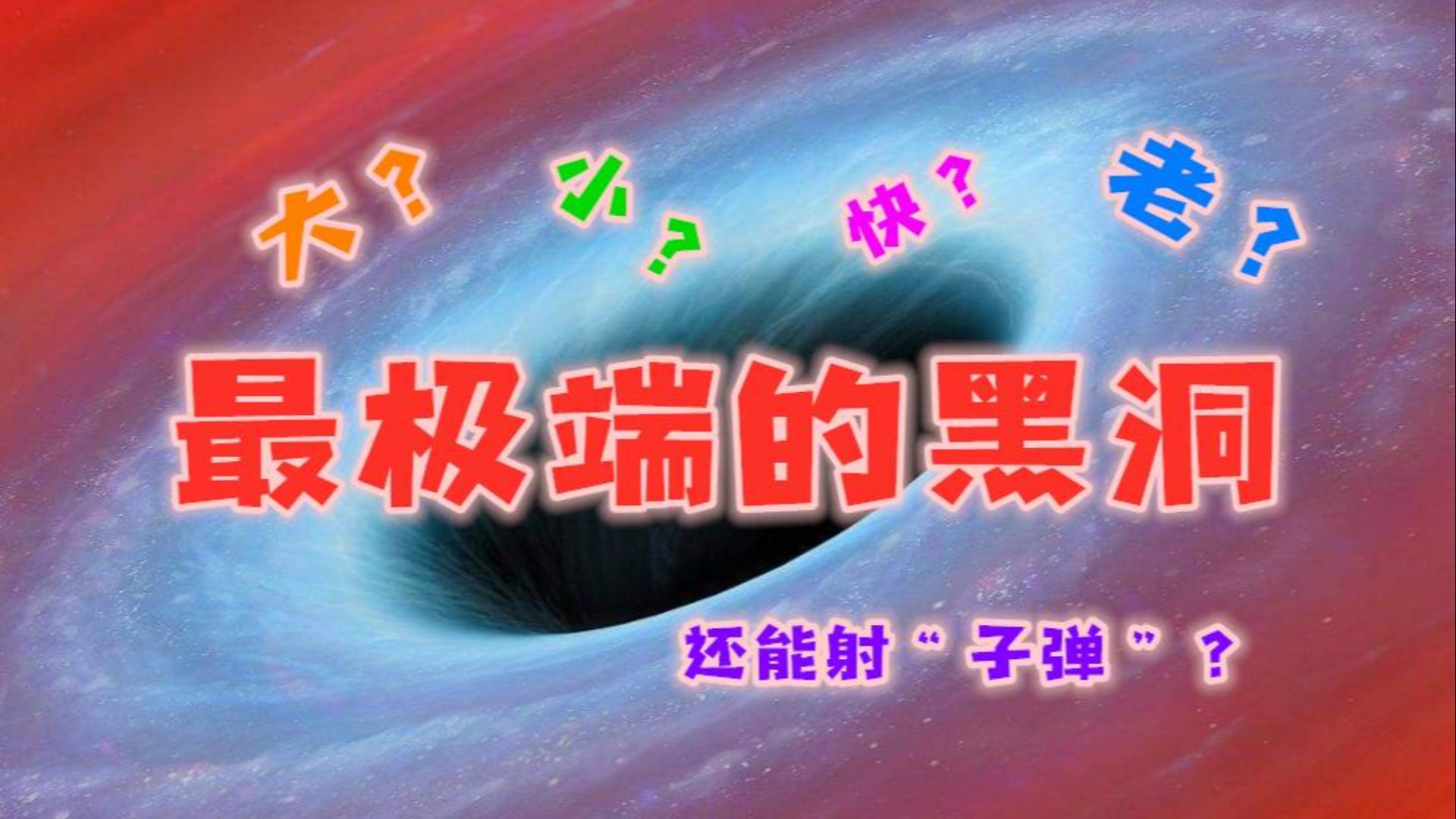 宇宙中5个最极端的黑洞!其中最大的黑洞质量相当于97亿个太阳之和