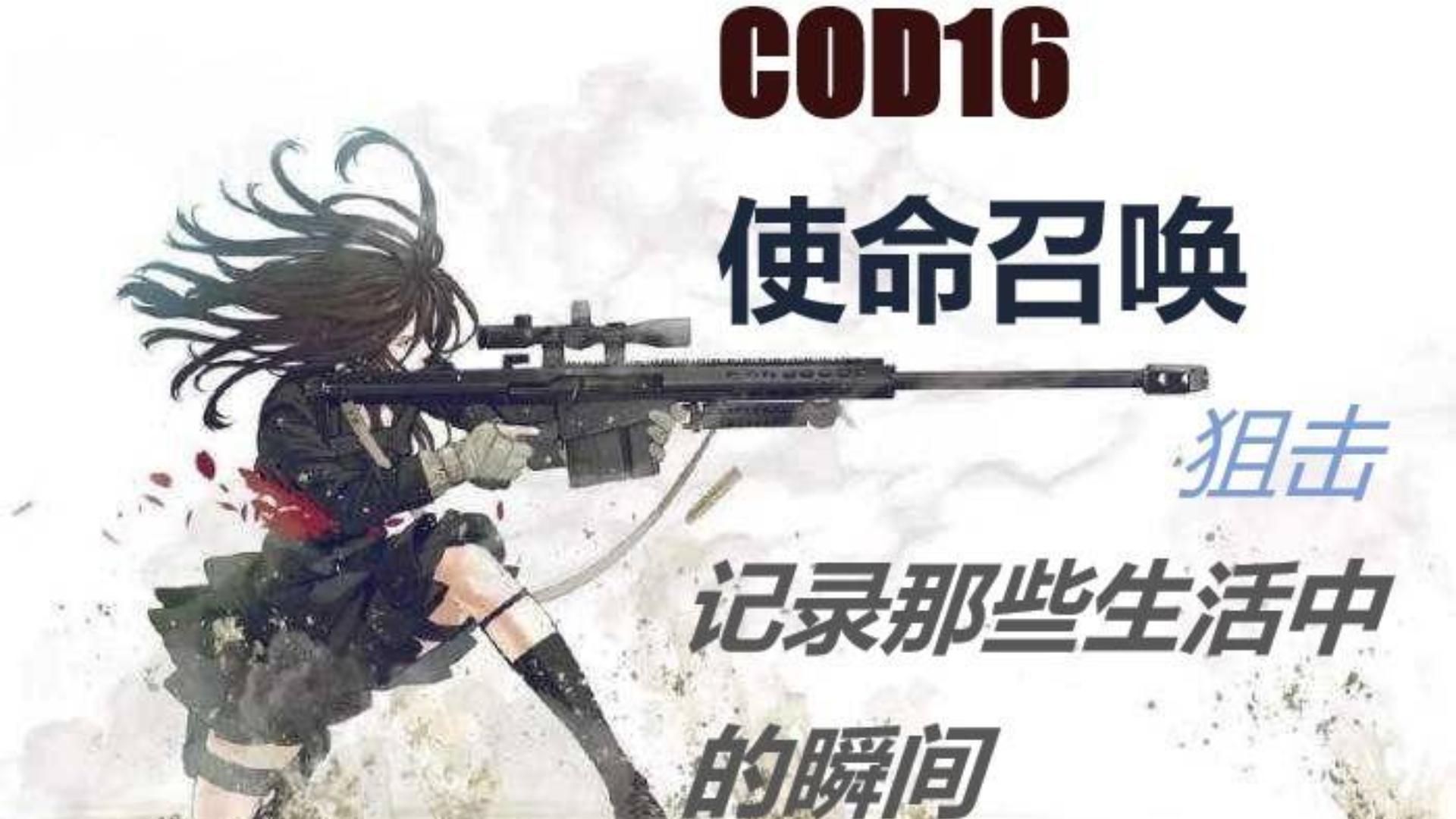 【COD16狙击初体验】有种快乐叫把狙甩