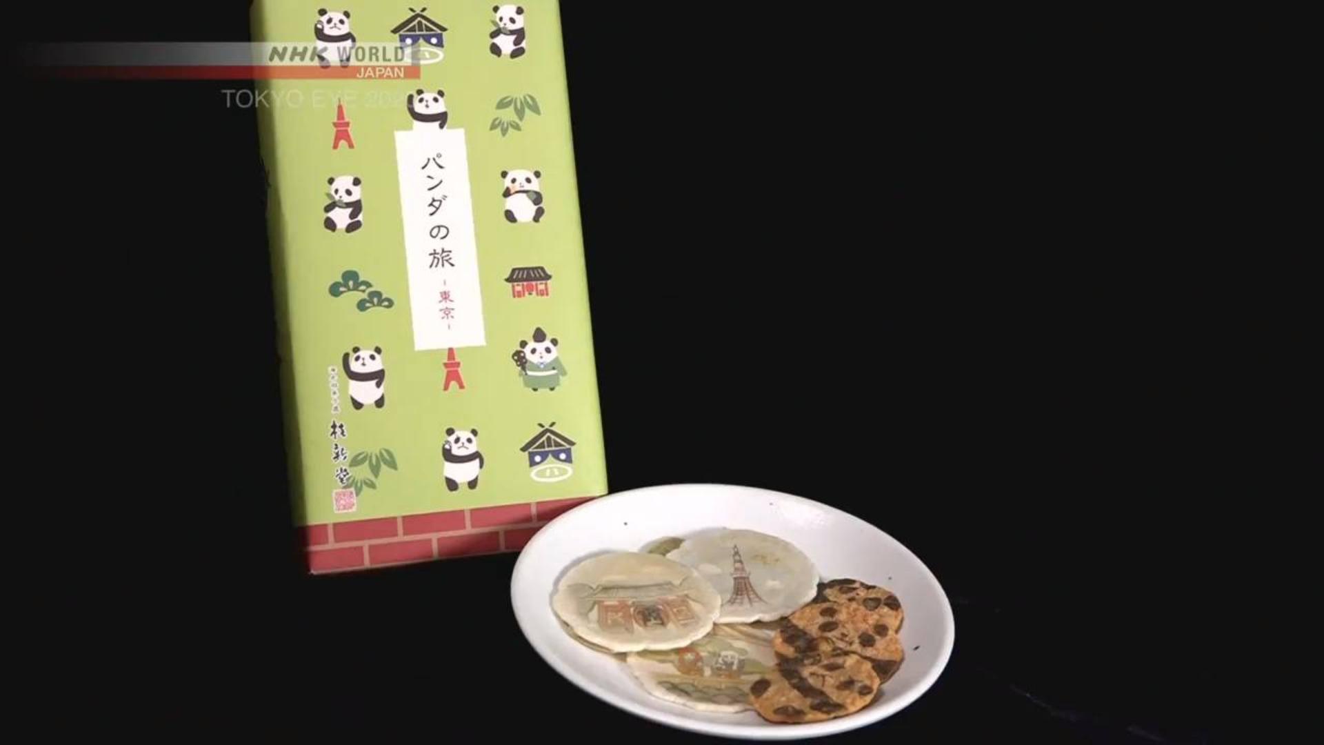 录片.NHK.东京视角2020.东京站全攻略:熊猫虾味米饼.2018
