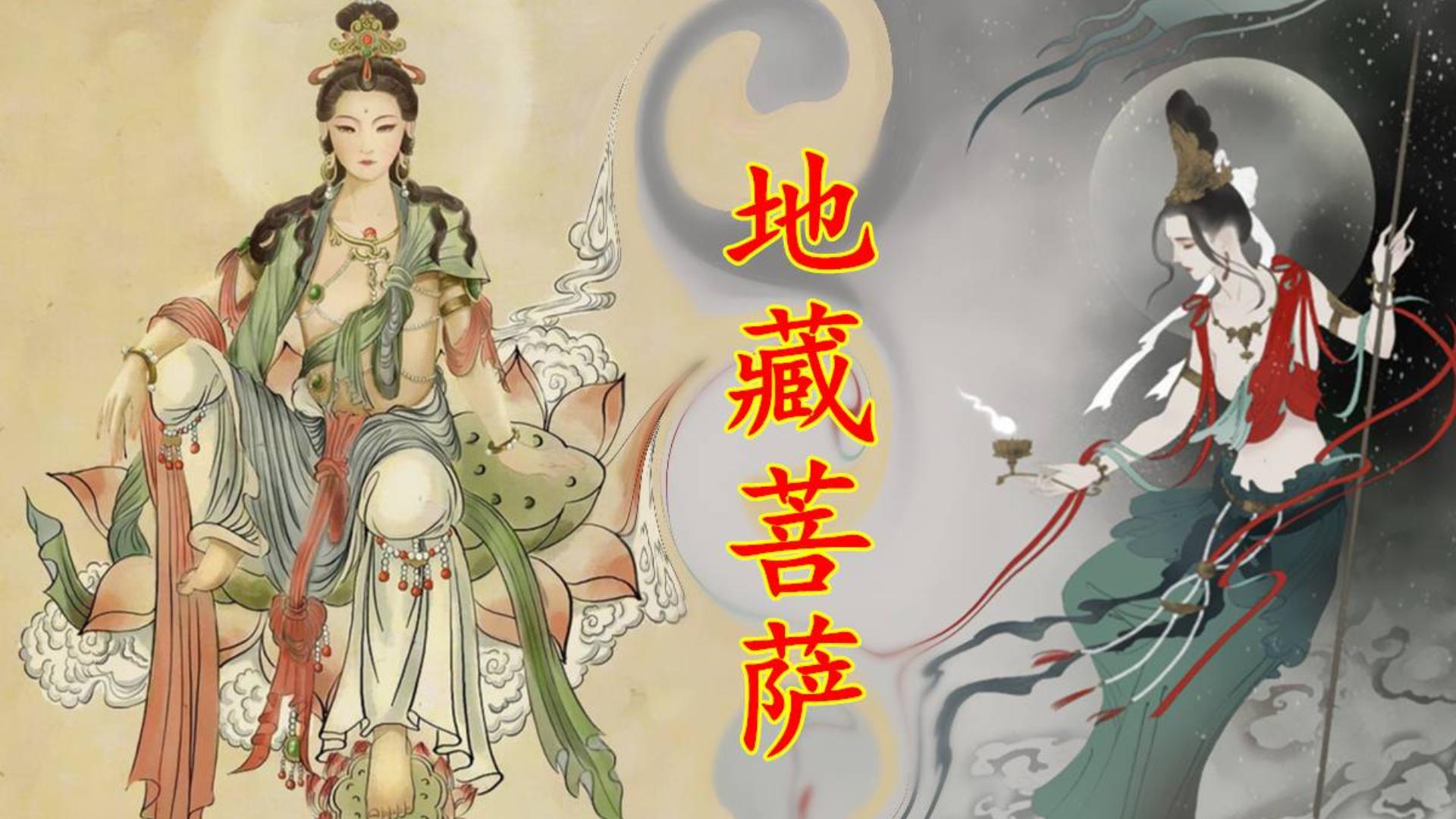 """""""地狱不空,誓不成佛""""的地藏菩萨,身世与传说是怎样的。【中国神话-冥界篇 第三期】"""