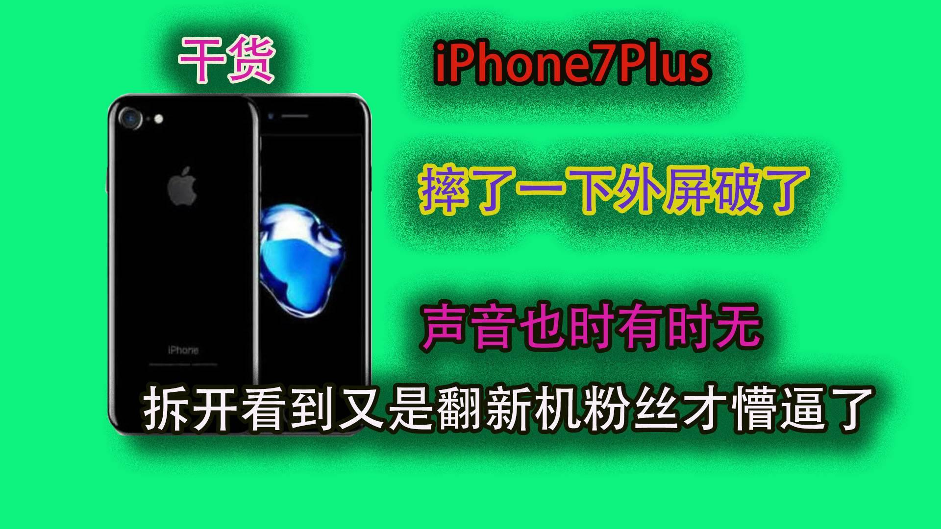 iPhone7Plus外屏摔破了,打电话免提灰色录音也打不开,拆开以后是台翻新机!