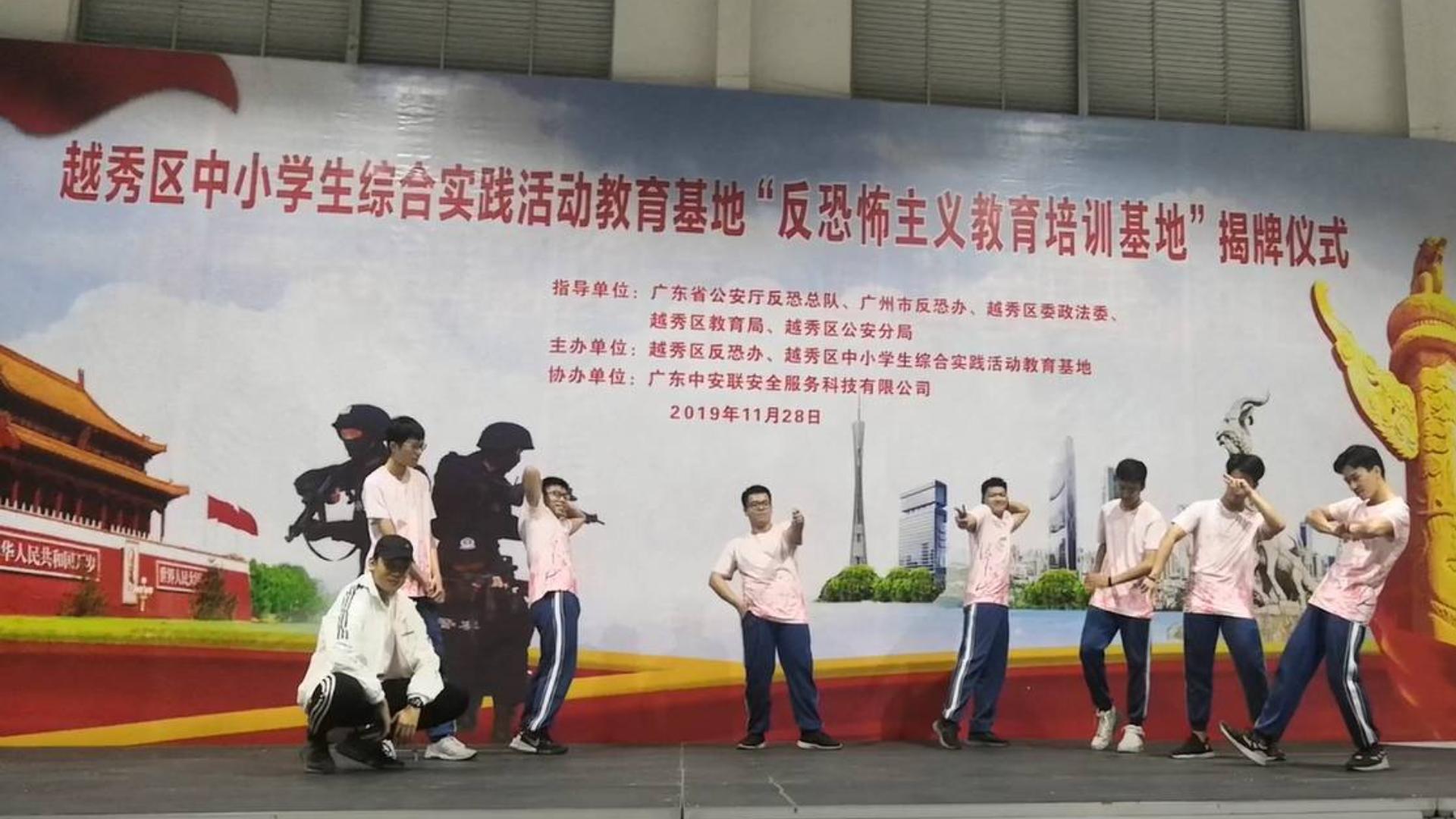 《新宝岛》猛 男 版 (广州市越秀区综合实践活动基地学农晚会回播录像)