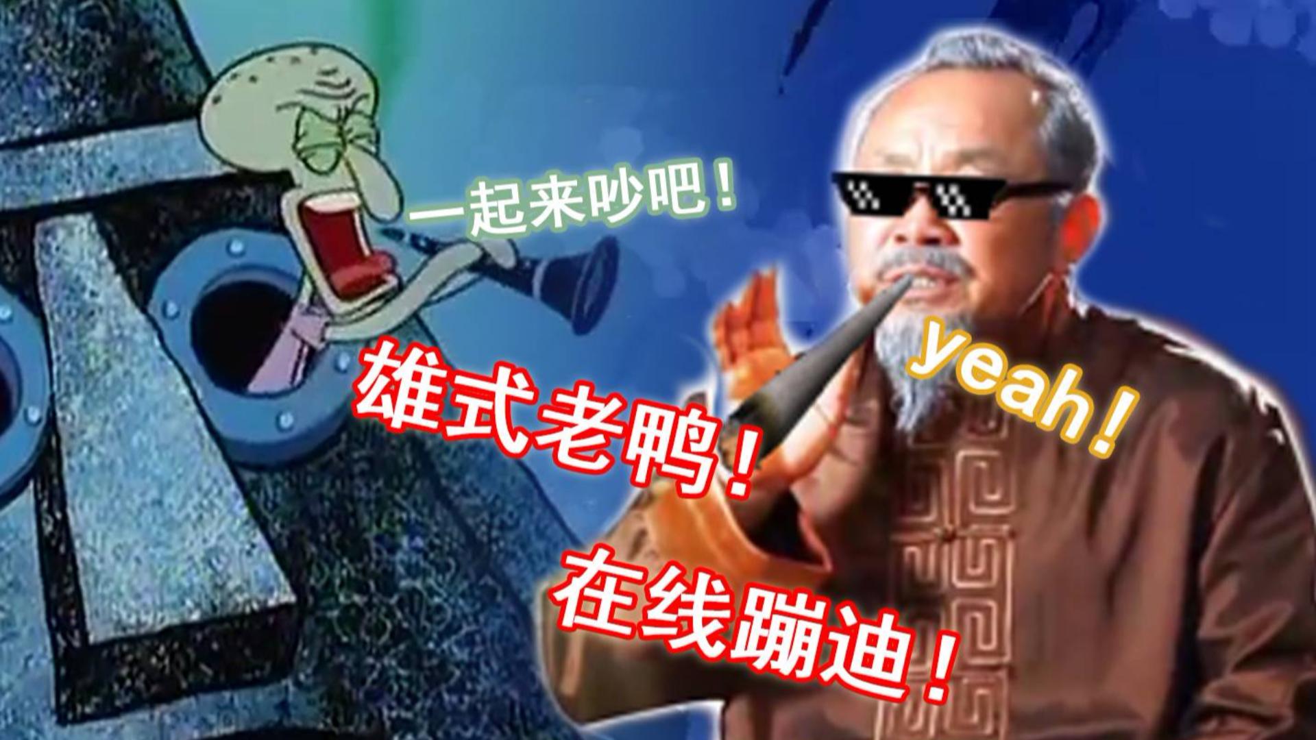 【神医rap】根子狂欢节