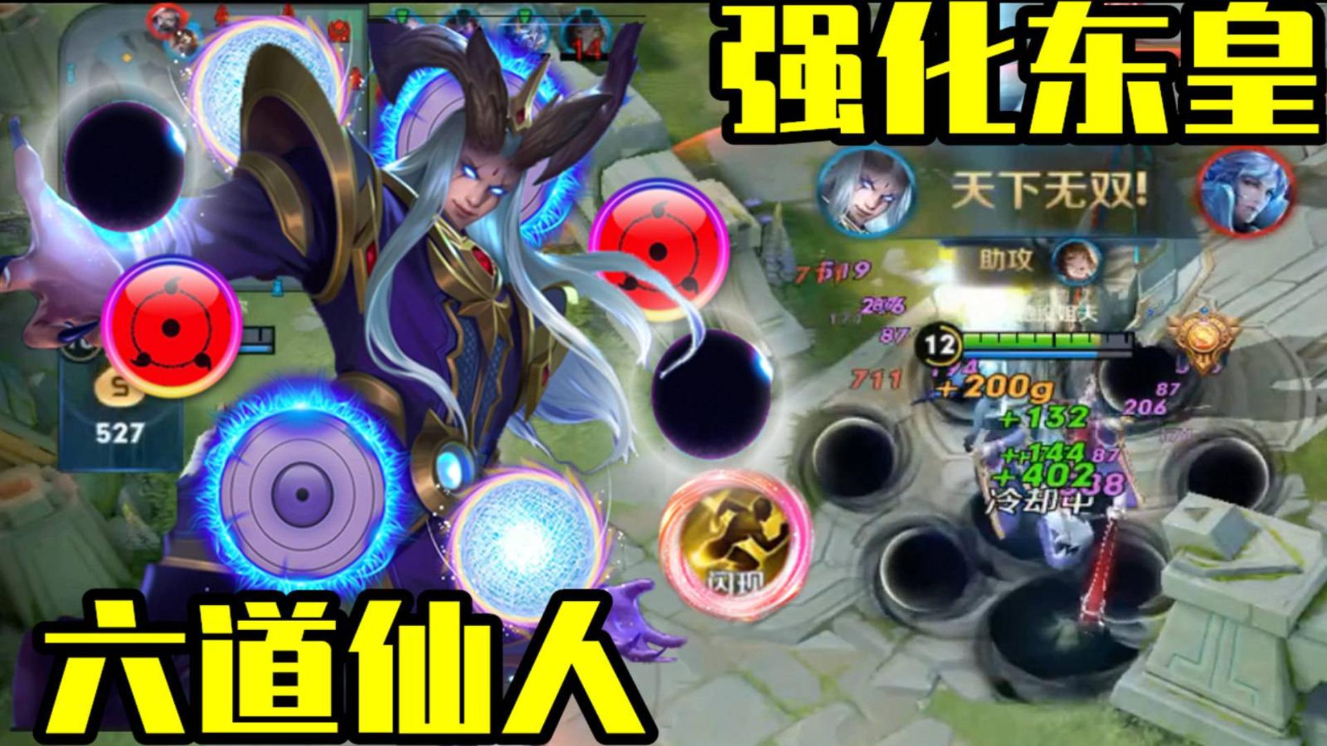觉醒之战:强化版东皇化身六道仙人,六颗黑球神挡杀神