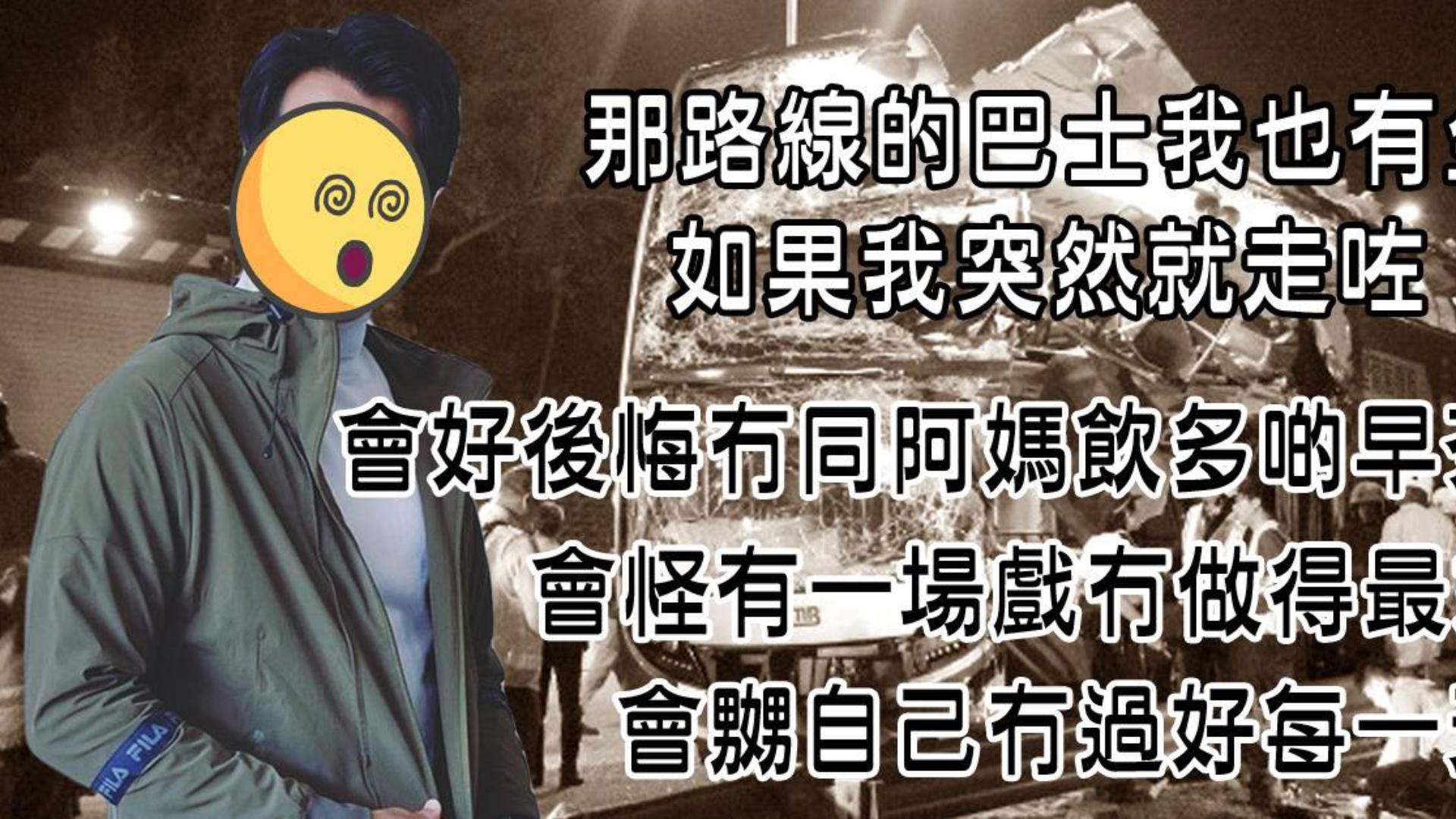 【九巴夺命车祸】TVB小生与死神擦身而过!