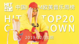 【HITFM】中国HITFM欧美音乐周榜HITFM TOP20 Countdown 20191221