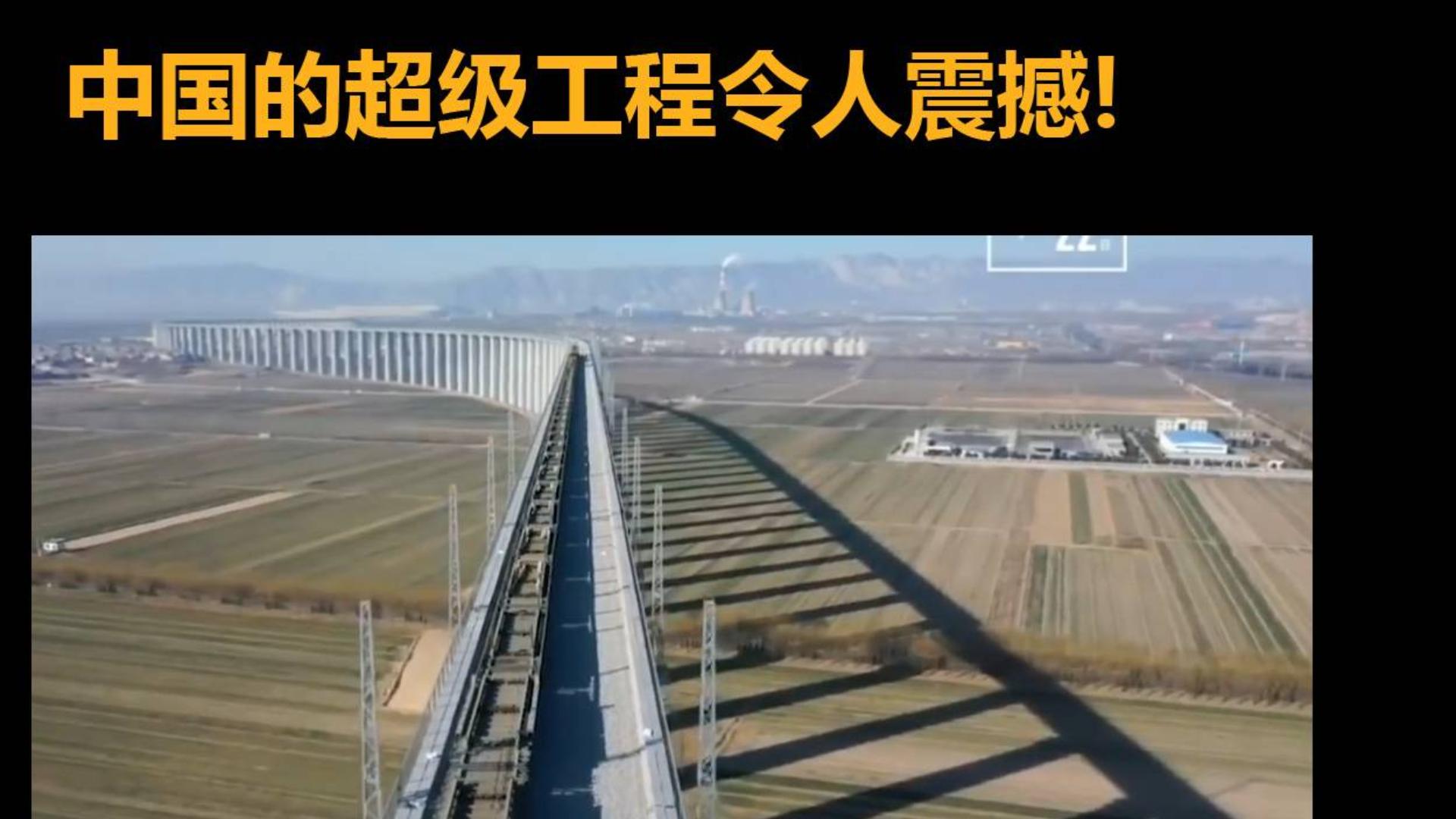 中国的超级工程令人震撼!