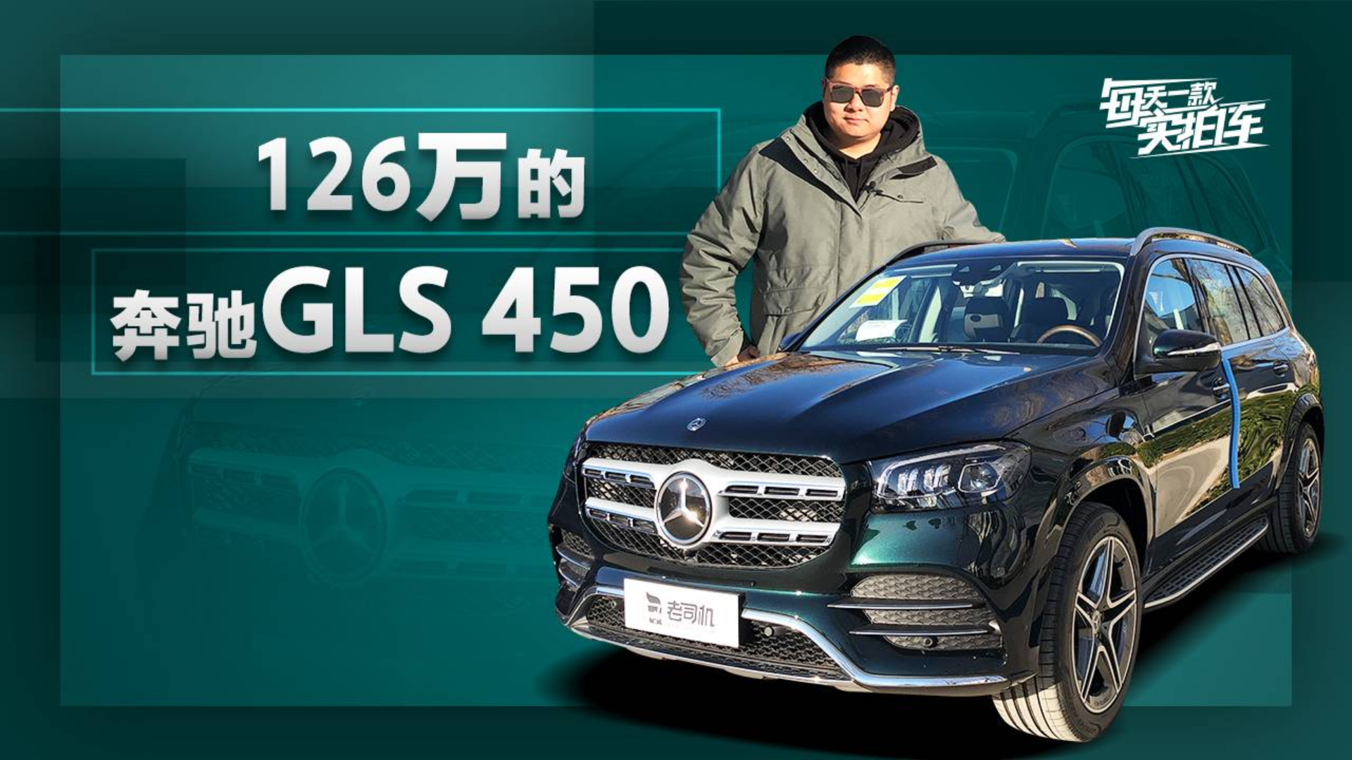 实拍车:奢华配置尺寸再升级 全新一代奔驰GLS静态体验