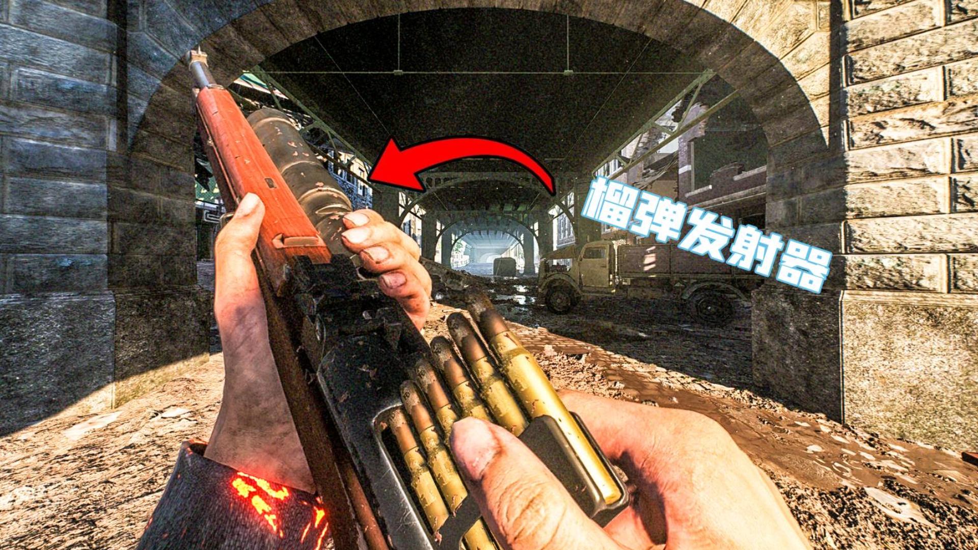 战地5 看似是一把狙击枪,当敌人走过来才发现已被炸糊