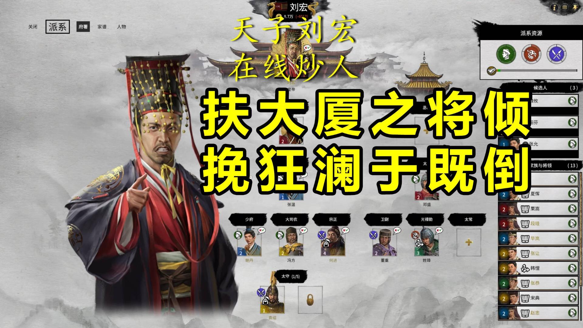 重生之我是汉灵帝!三国全面战争新DLC传奇难度天子刘宏开荒