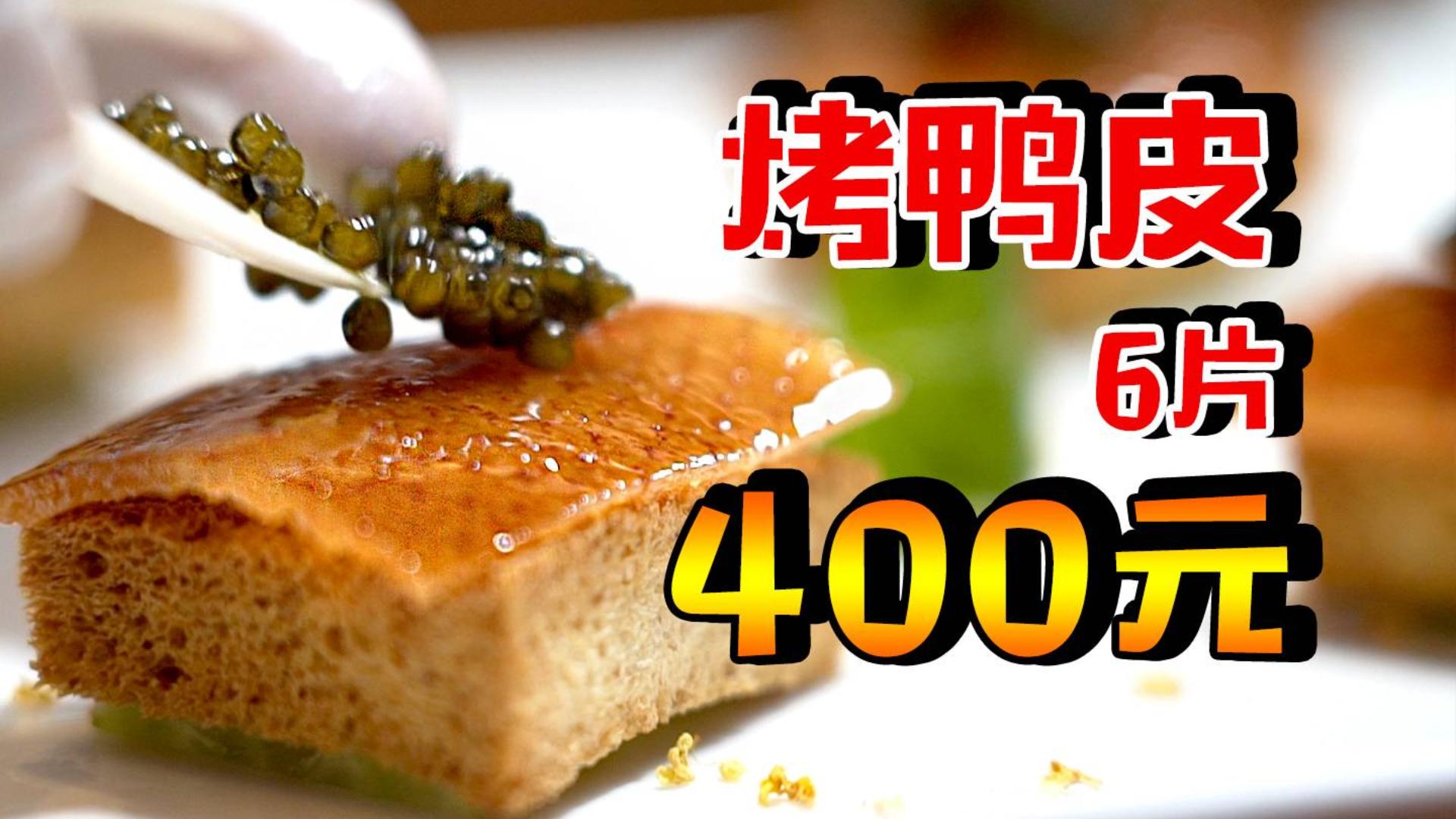 在上海,光一份烤鸭皮就要400块的江景餐厅是什么样?吃了一口,乐了~~
