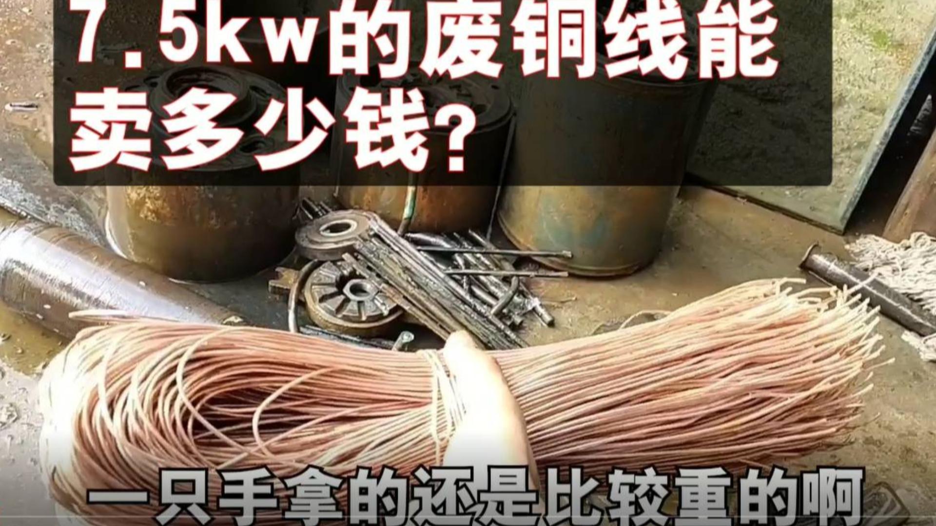 7.5千瓦废铜线能有多重?三相电机运转4年突然跳闸,拆开后发现问题