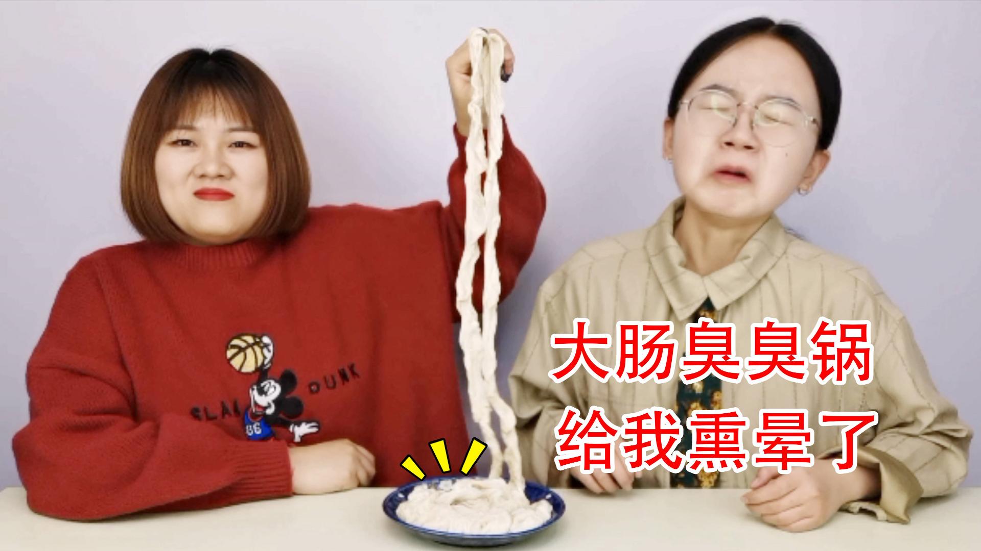 猪大肠+臭豆腐煮火锅,火爆台湾夜市的臭臭锅味道像煮屎?!