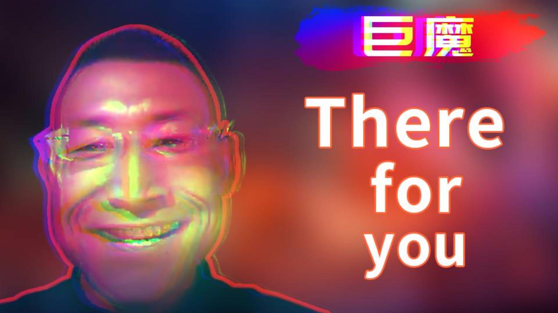 【电音巨魔】There for you