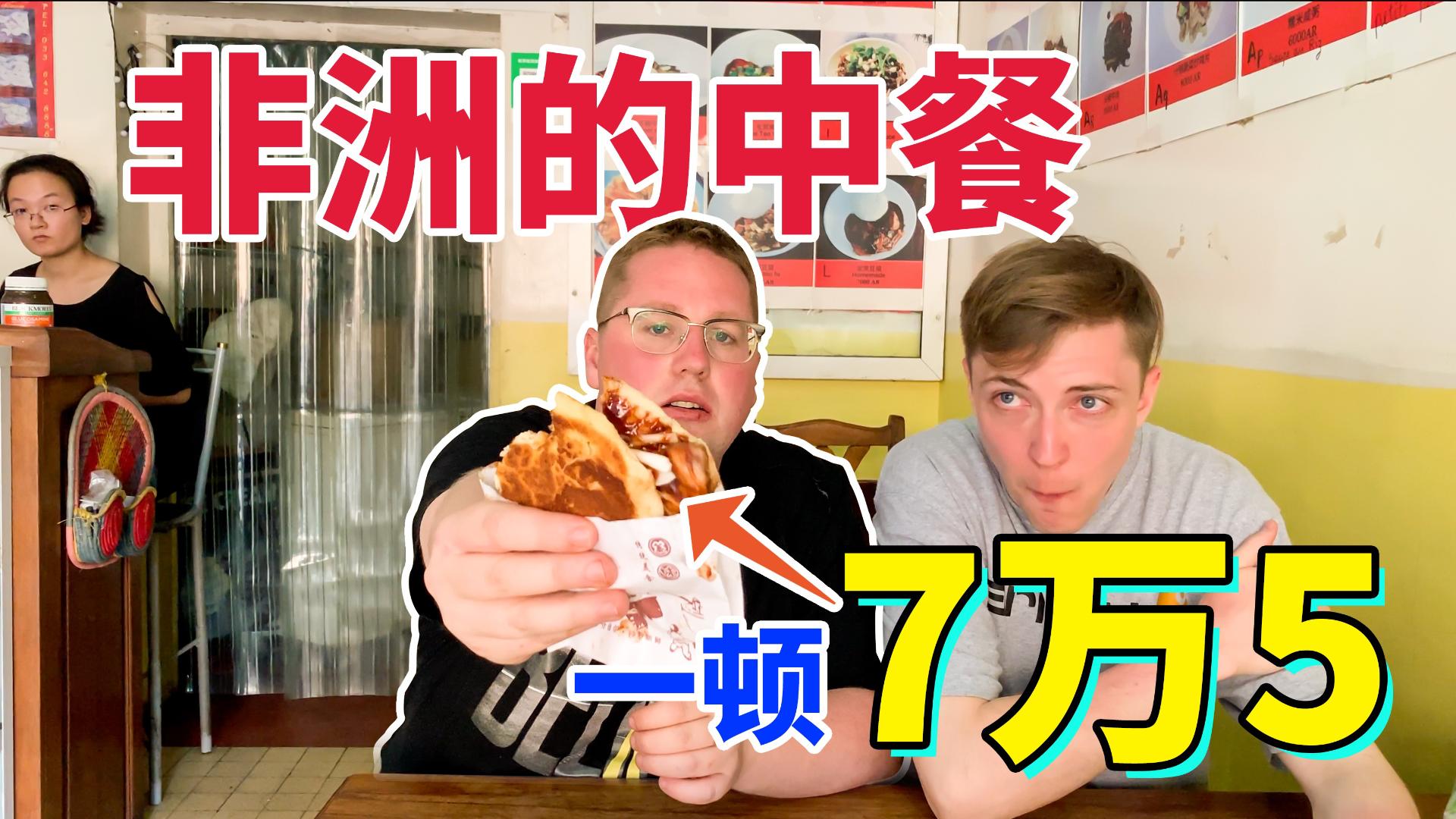 【阿福日记】在非洲吃一顿正宗的中餐要花7万5?!