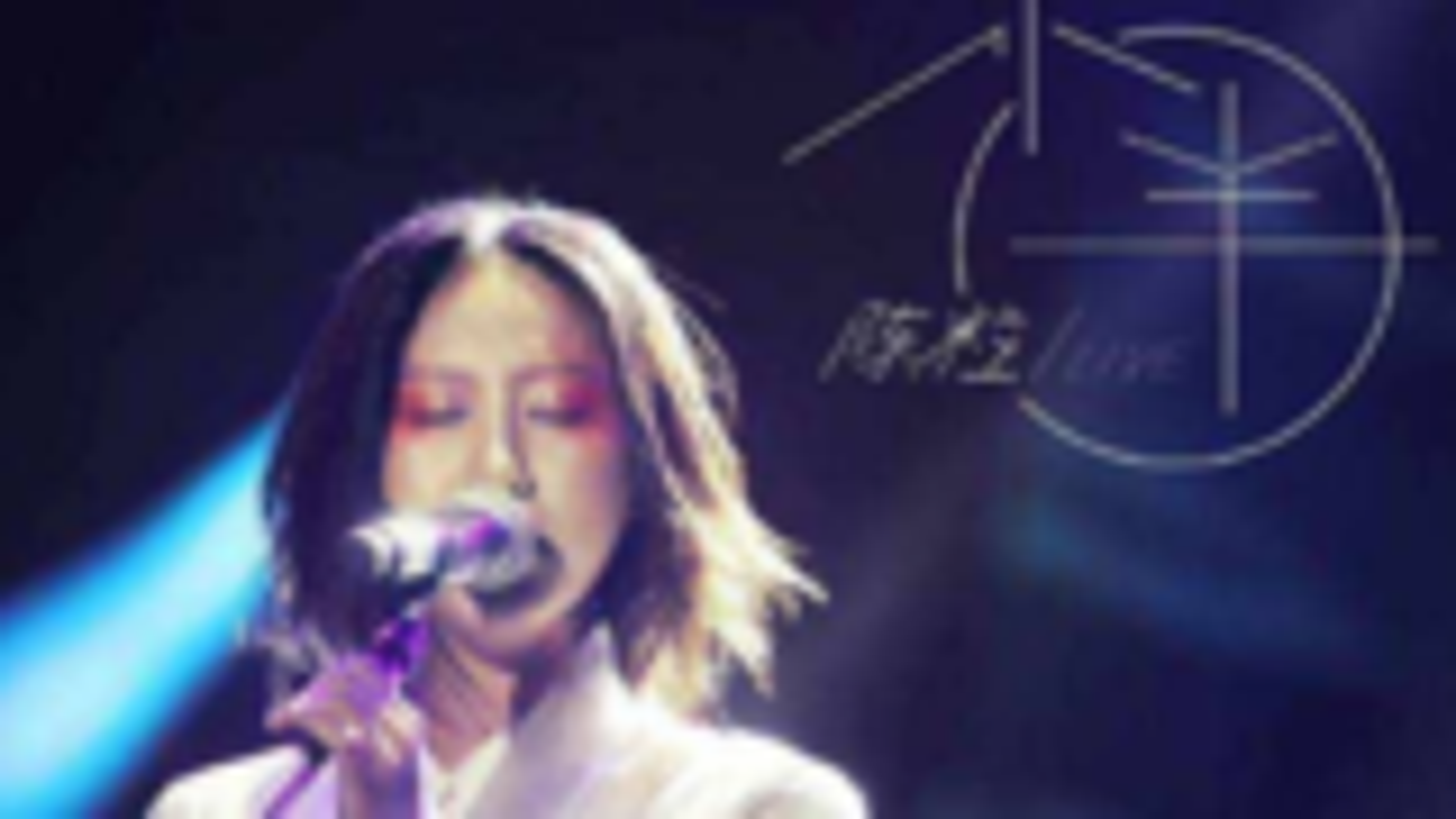 《小半》——陈粒(live)